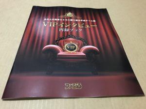 VIPインタビュー再録ブック