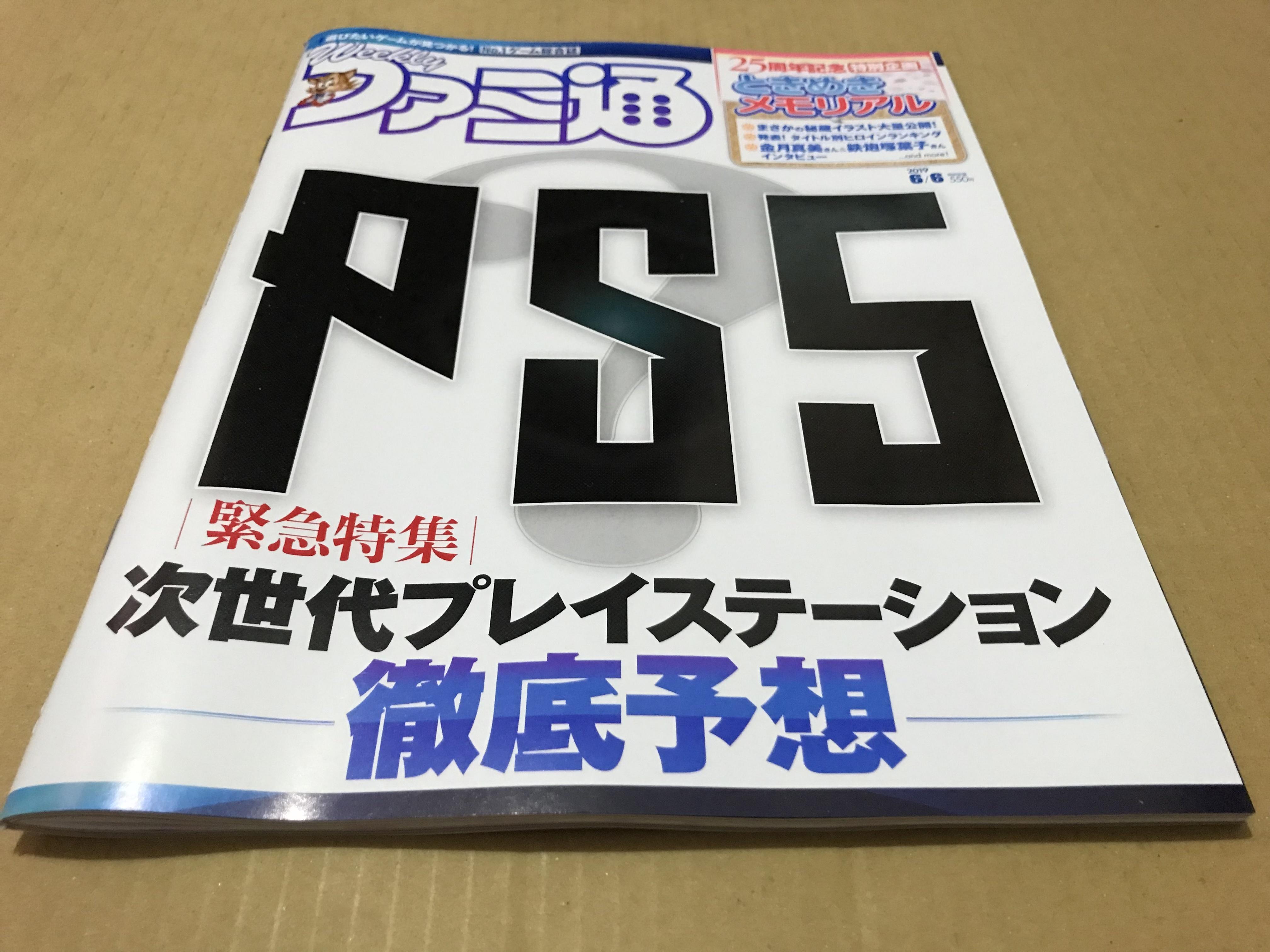 週刊ファミ通 2019年6月6日号 No.1590