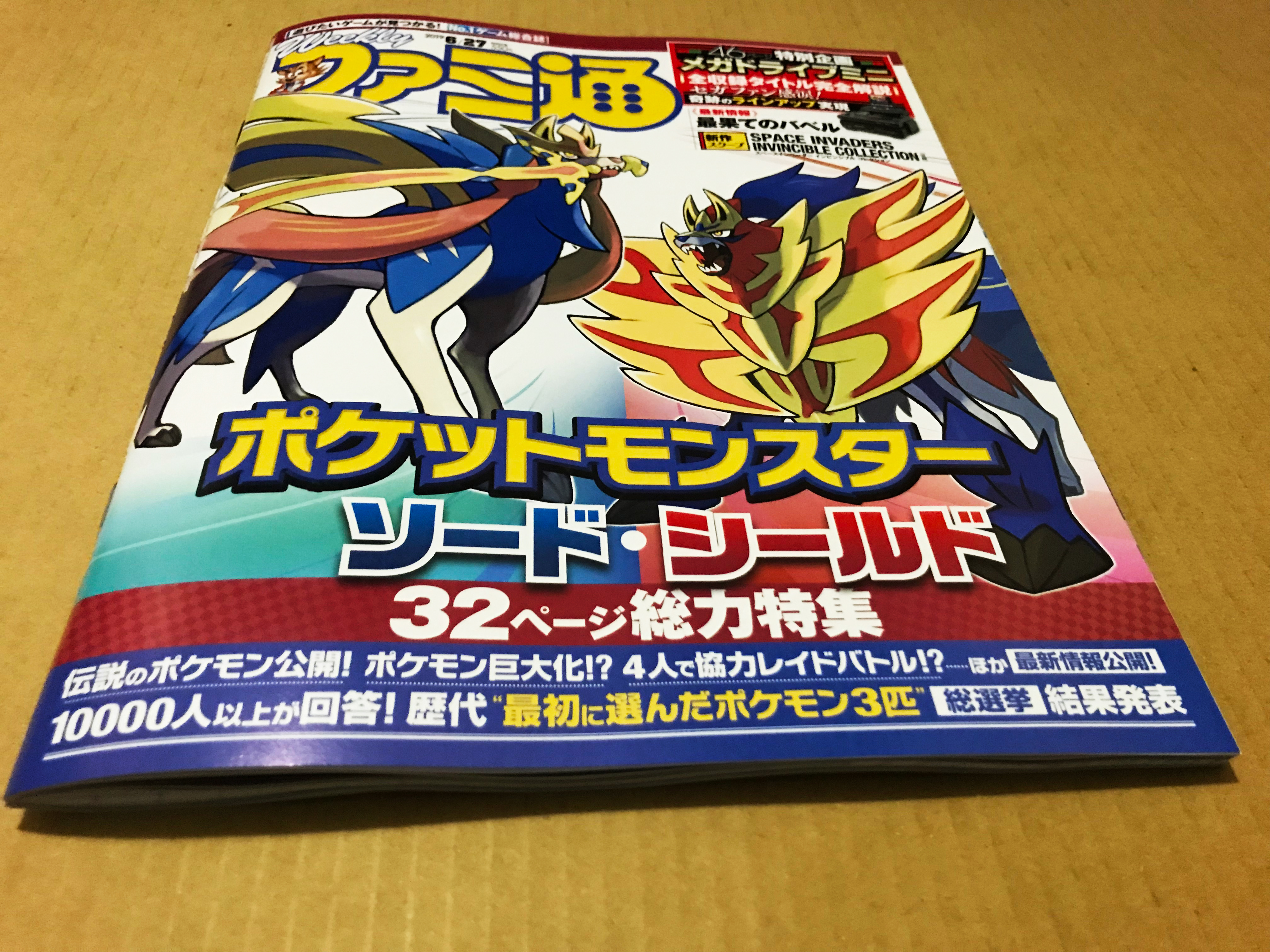 週刊ファミ通 2019年6月27日号 No.1593