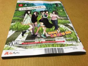 週刊ファミ通 2019年6月27日号 No.1593裏