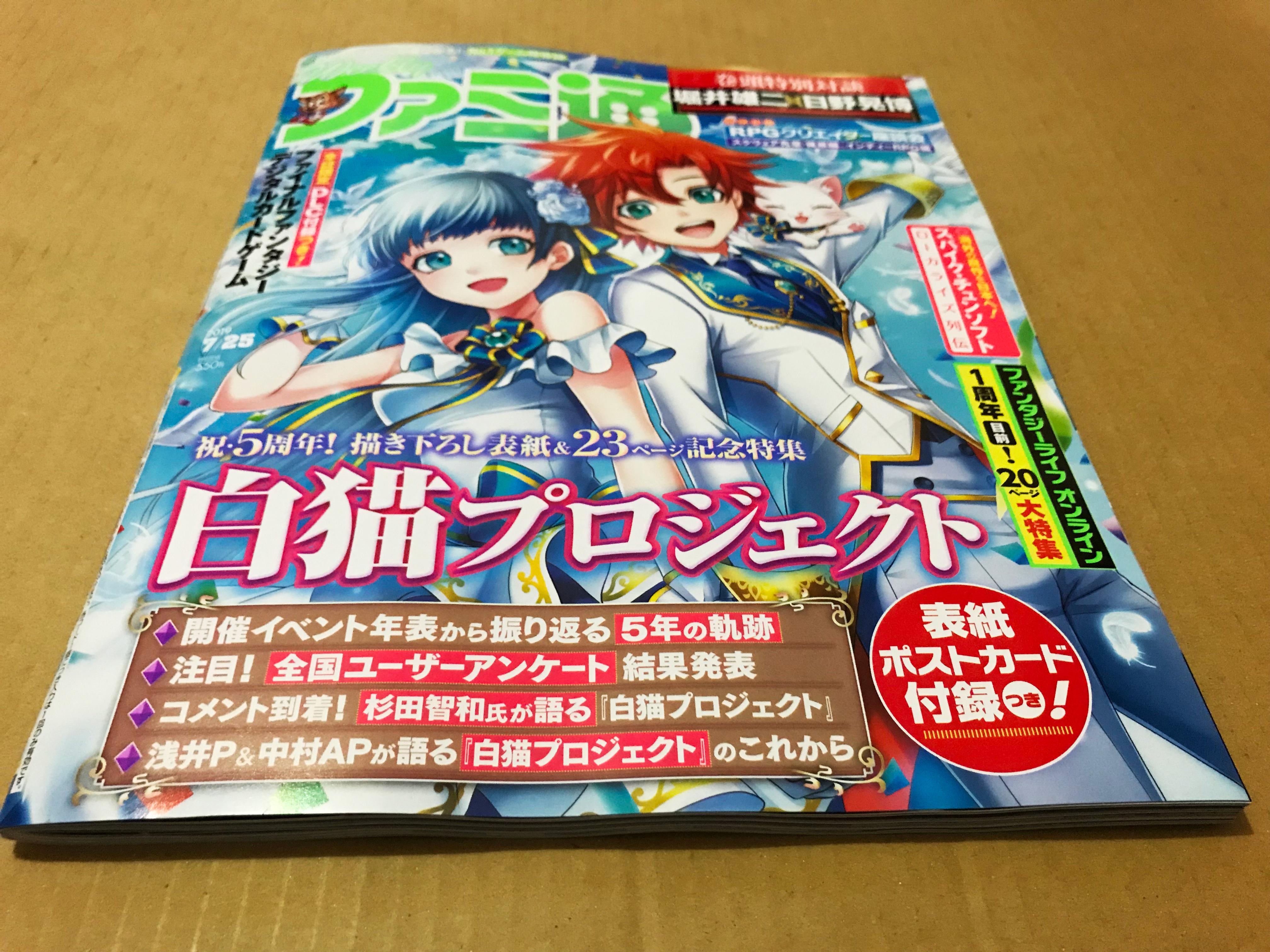 週刊ファミ通 2019年7月25日号 No.1597