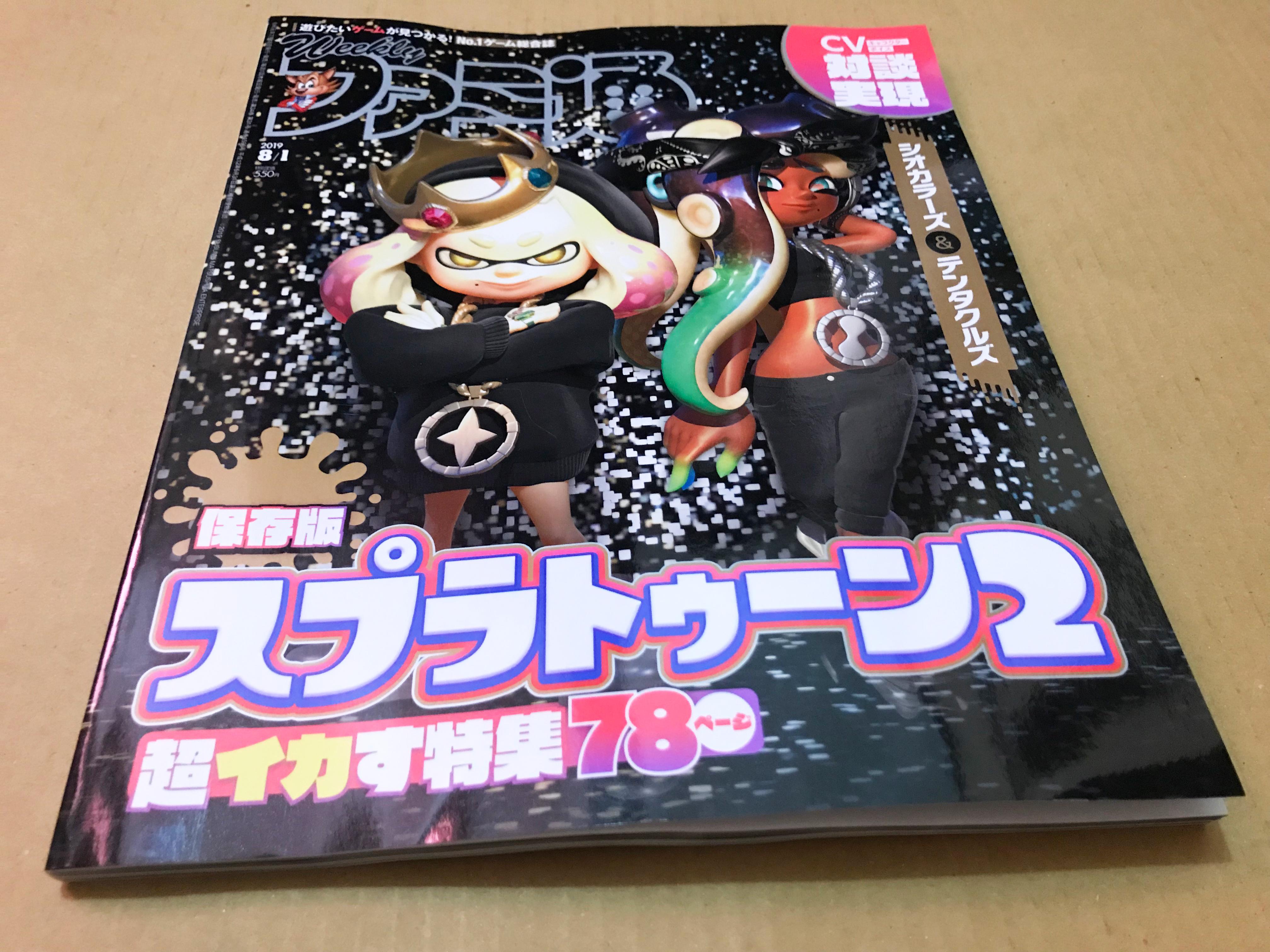 週刊ファミ通 2019年8月1日号 No.1598