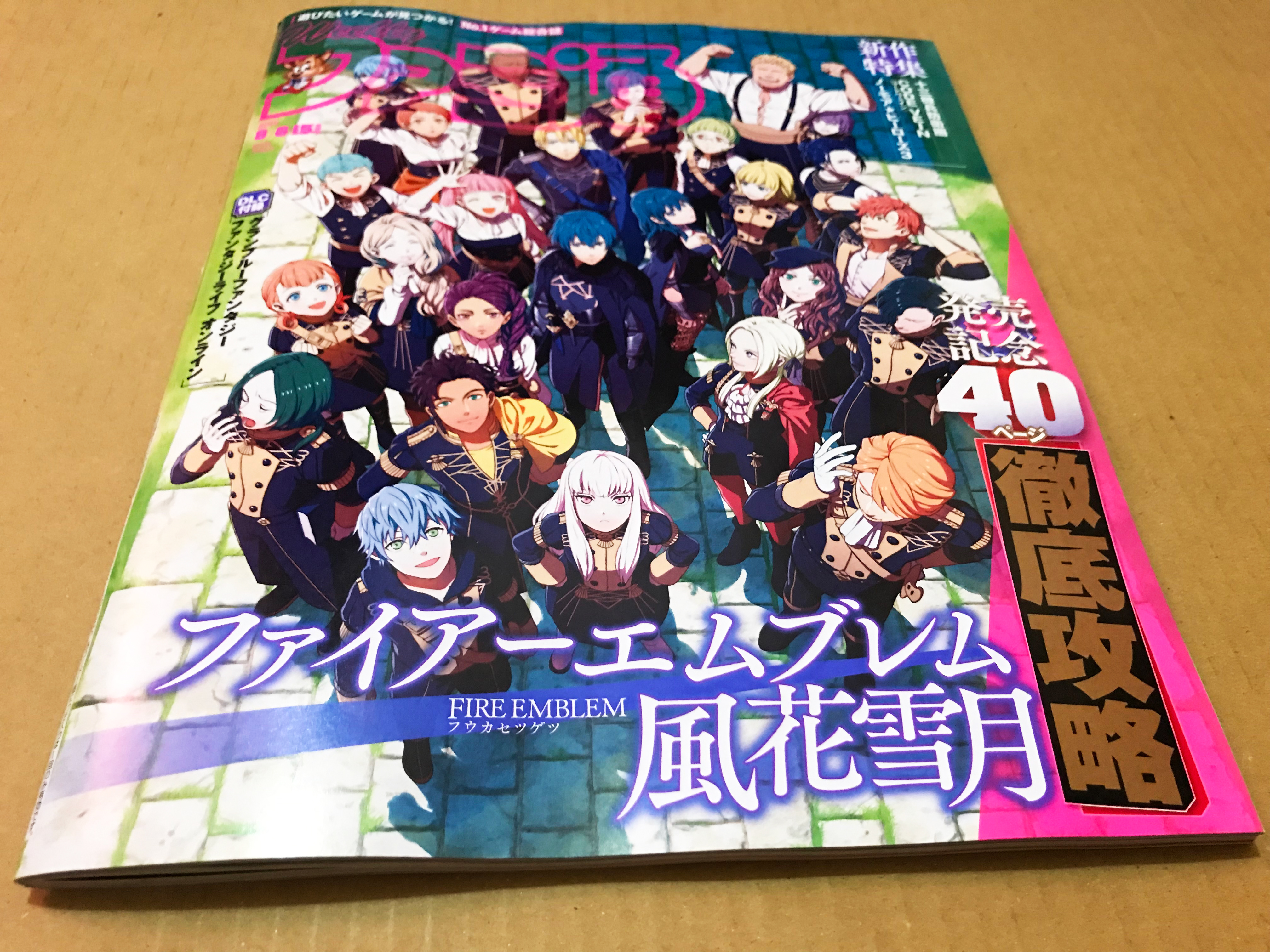 週刊ファミ通 2019年8月8・15日合併号 No.1599