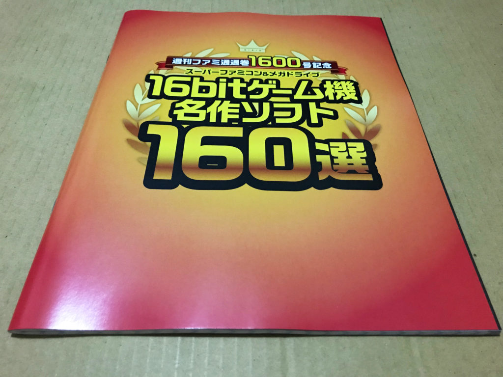 週刊ファミ通 2019年8月15日増刊号 No.1600 付録