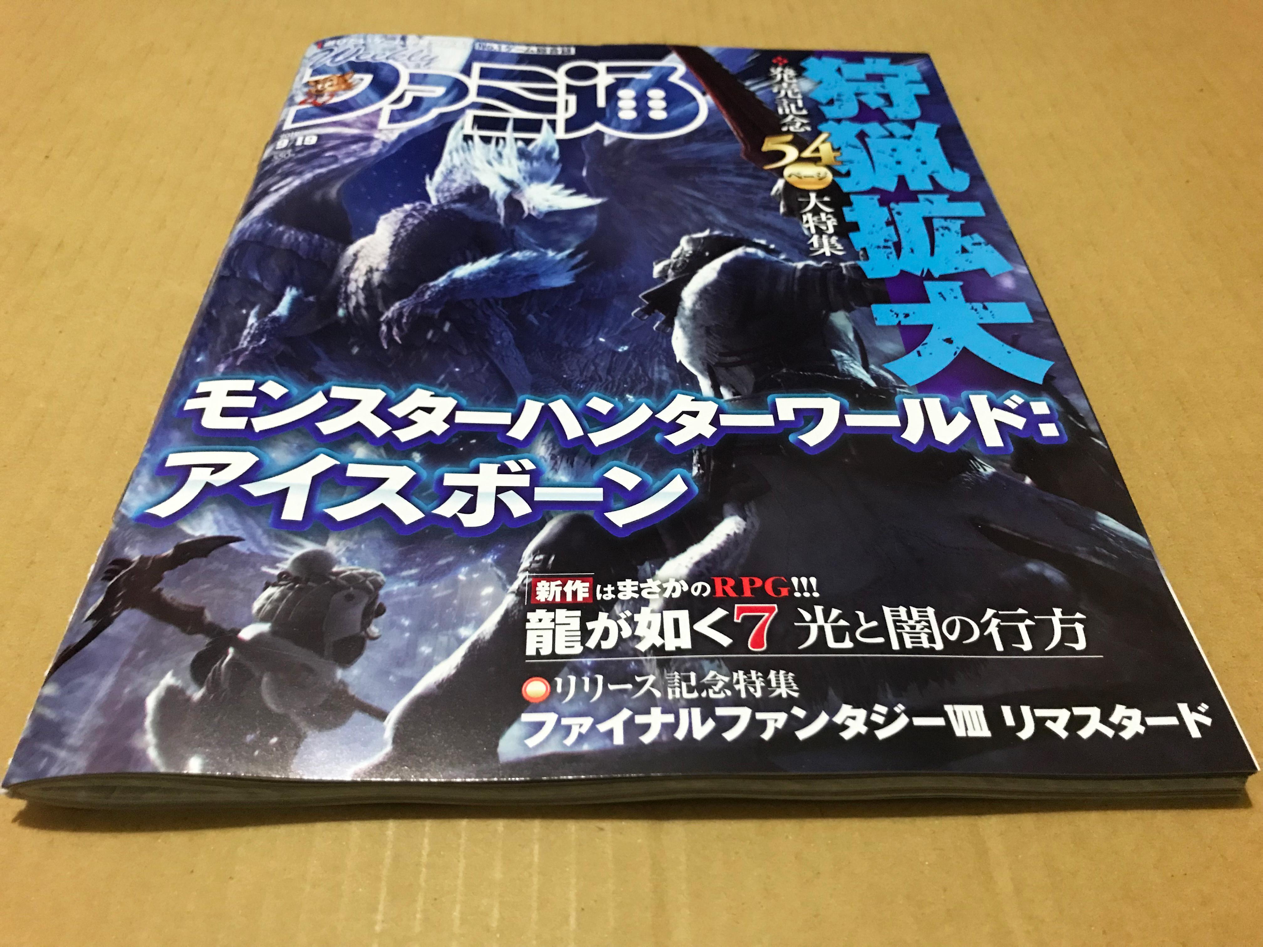 週刊ファミ通 2019年9月19日号 No.1605