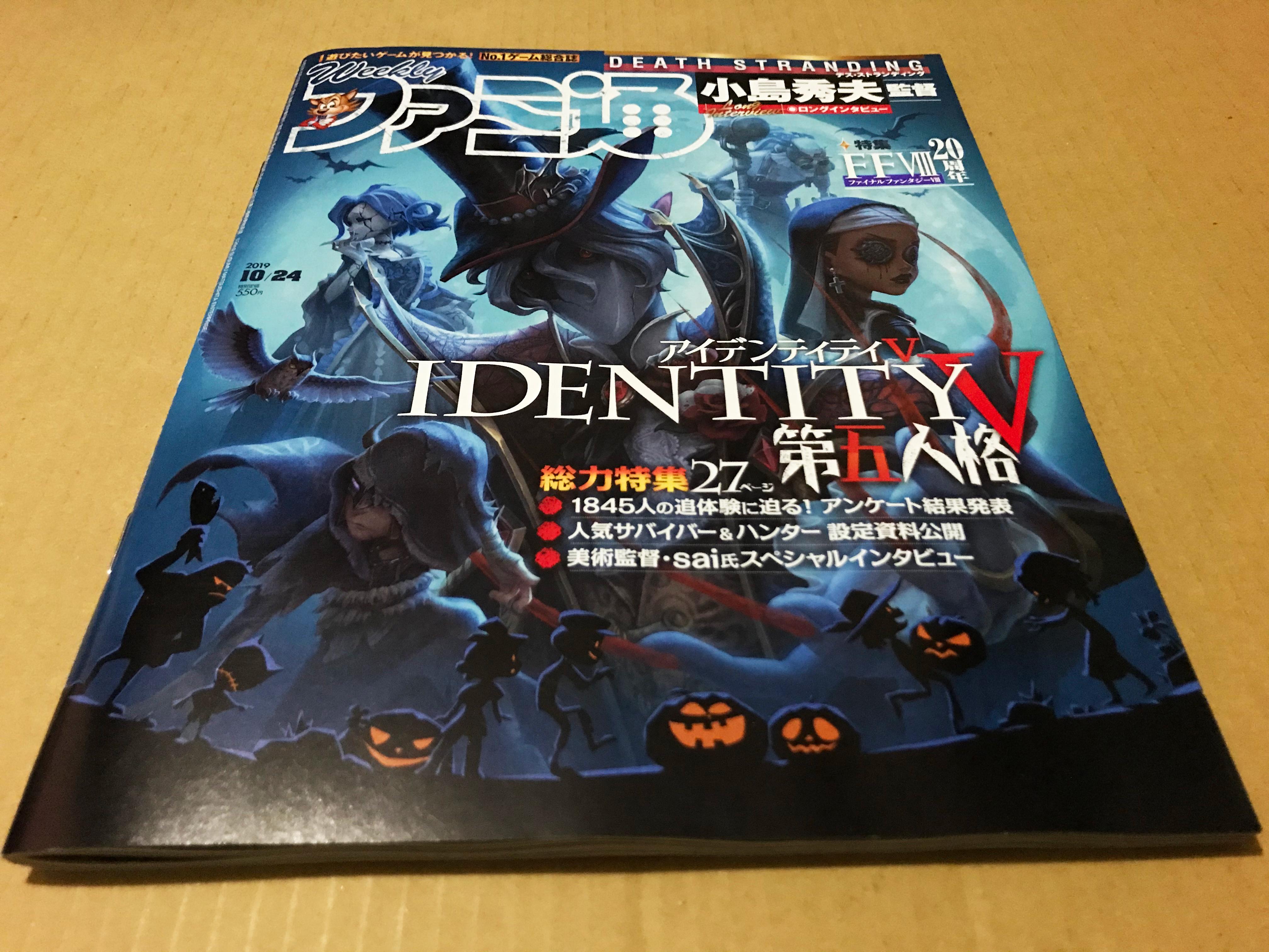週刊ファミ通 2019年10月24日号 No.1610