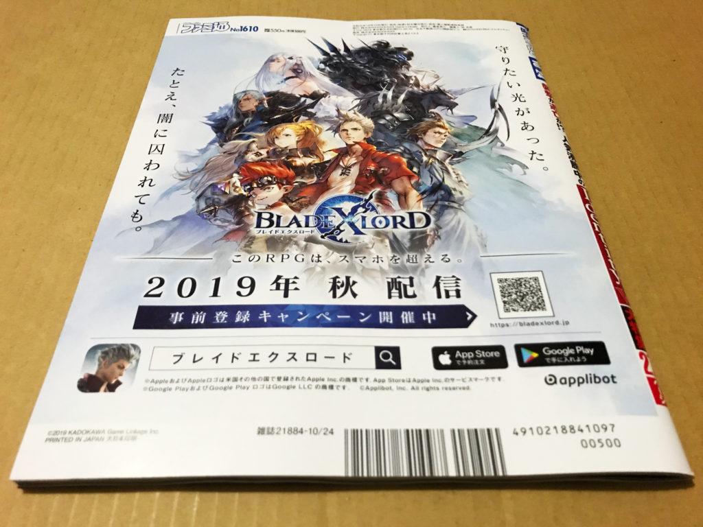週刊ファミ通 2019年10月24日号 No.1610 裏