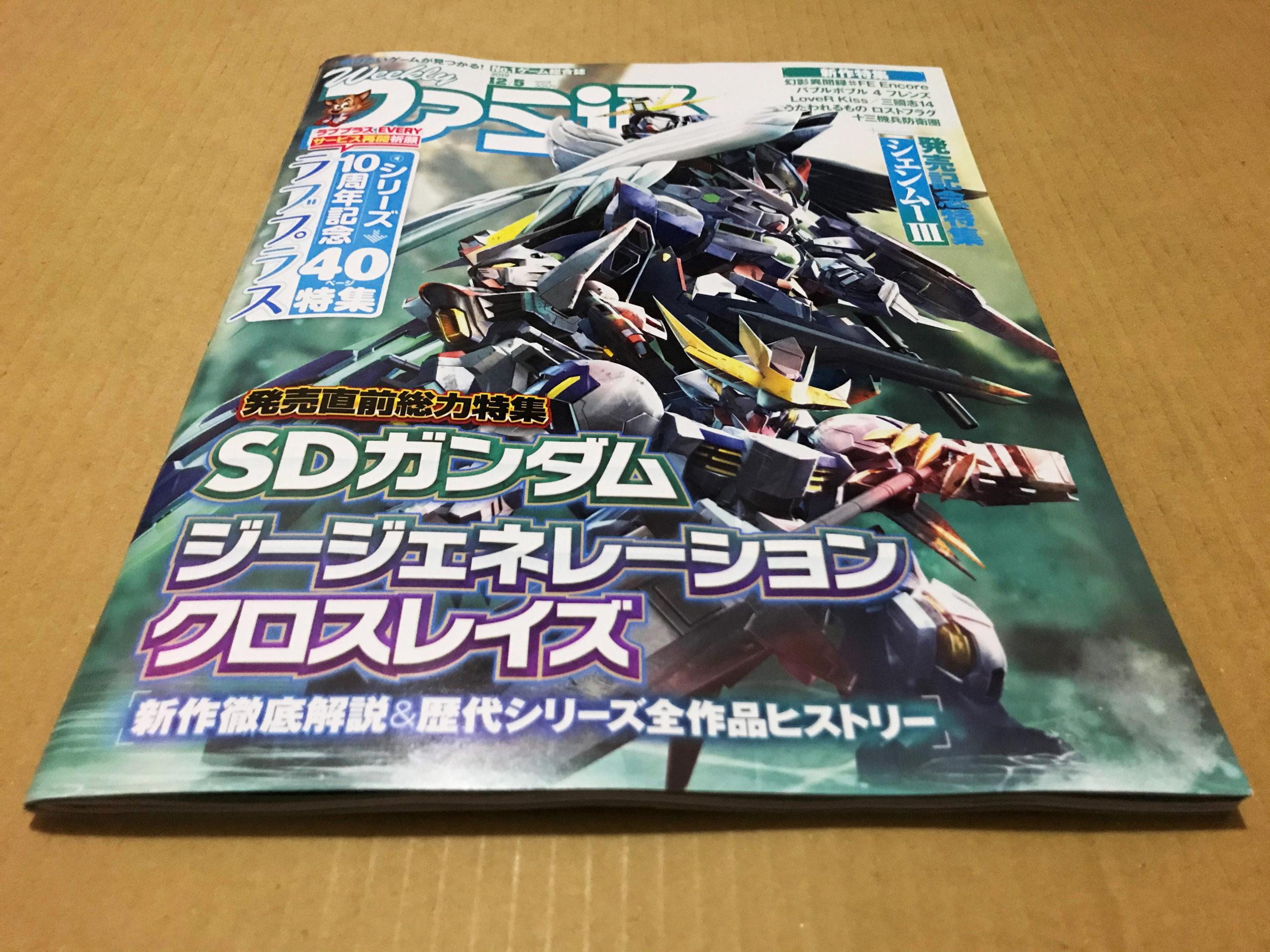 週刊ファミ通 2019年12月5日号 No.1616