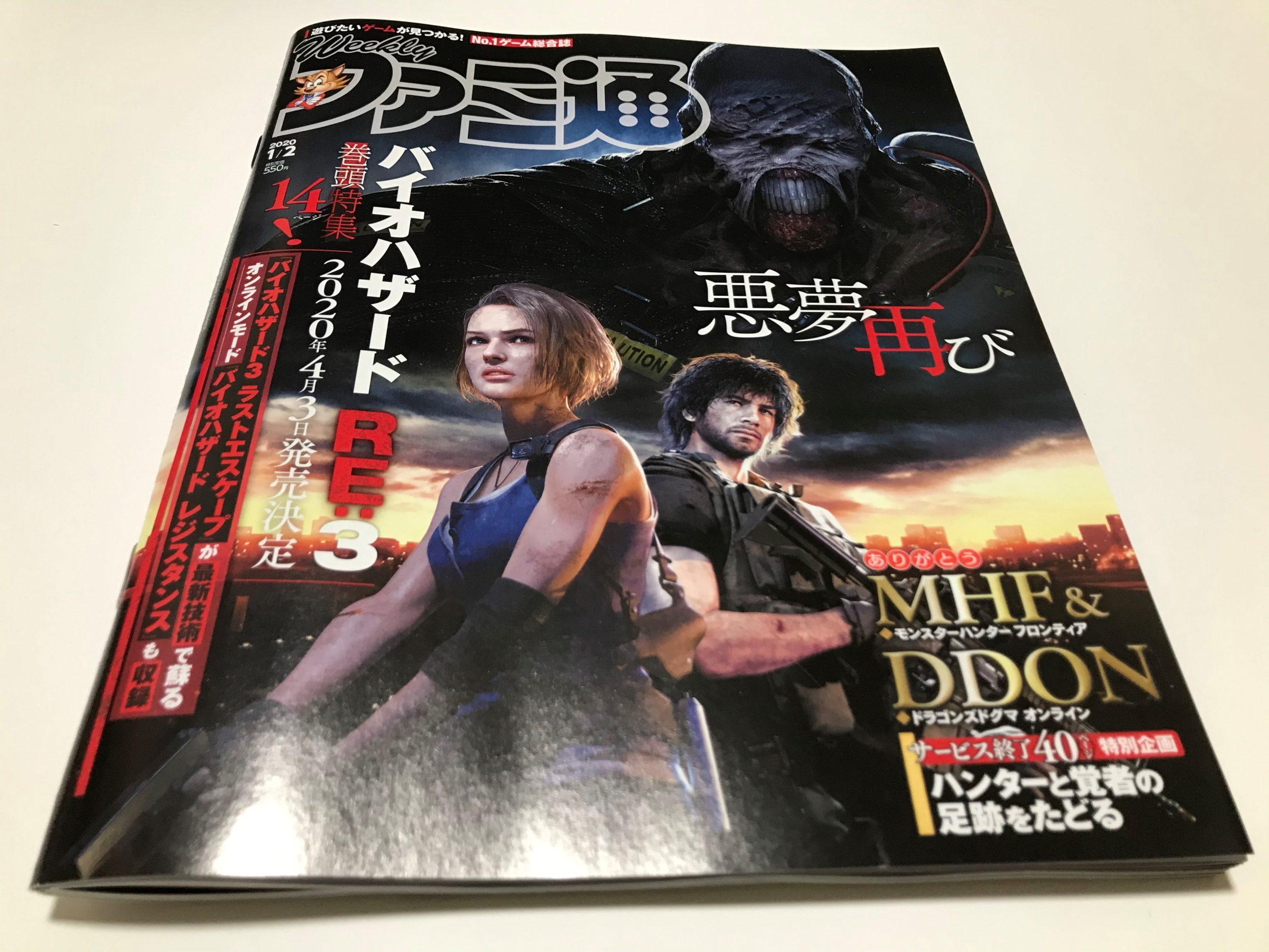 週刊ファミ通 2020年1月2日号 No.1620