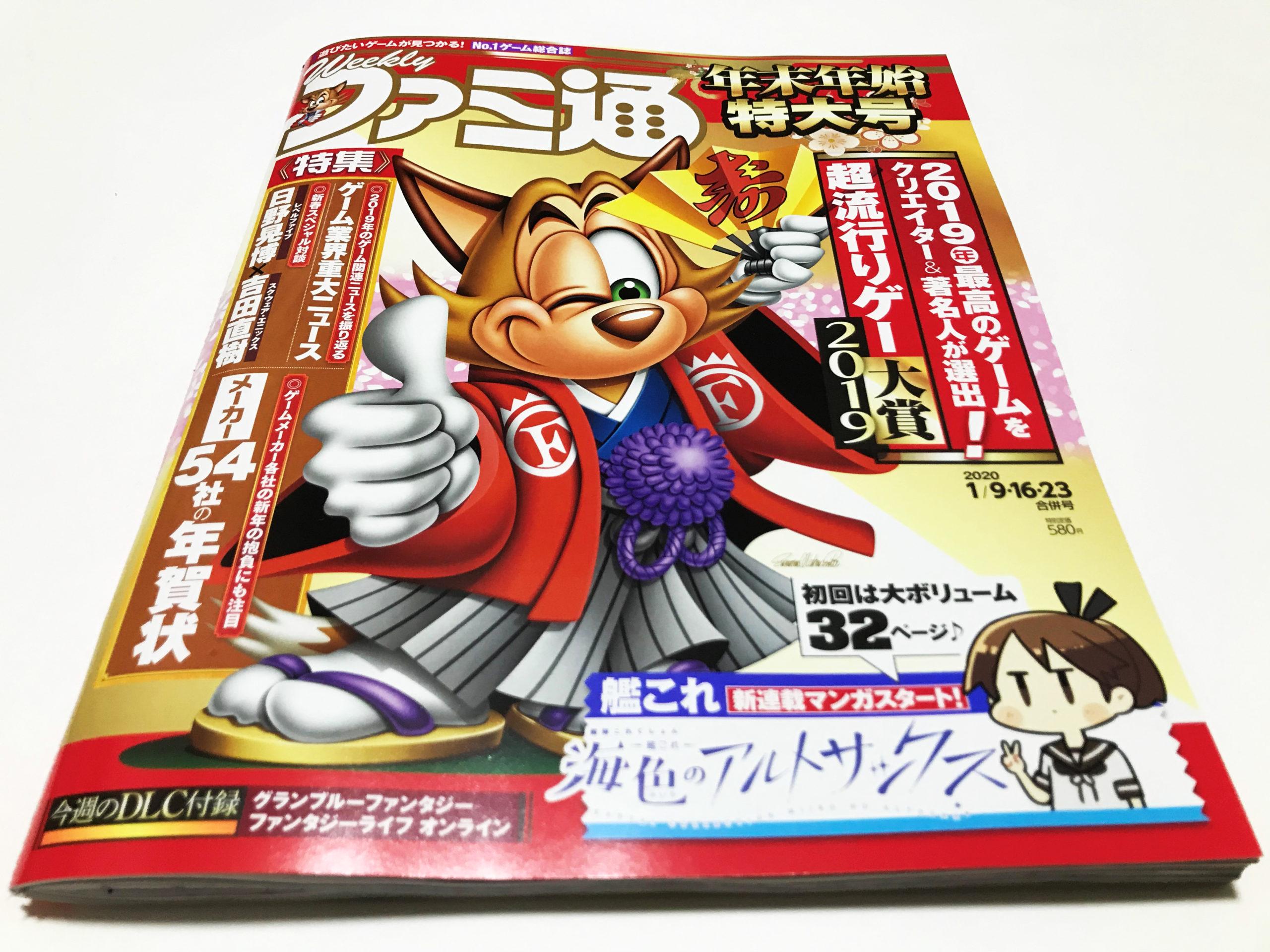 週刊ファミ通 2020年1月9・16・23日合併号 No.1622