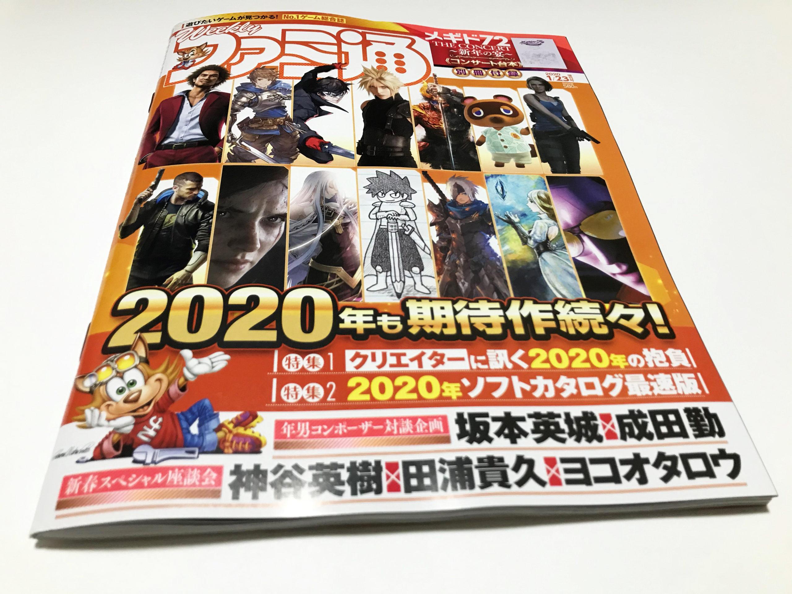 週刊ファミ通 2020年1月23日増刊号 No.1623