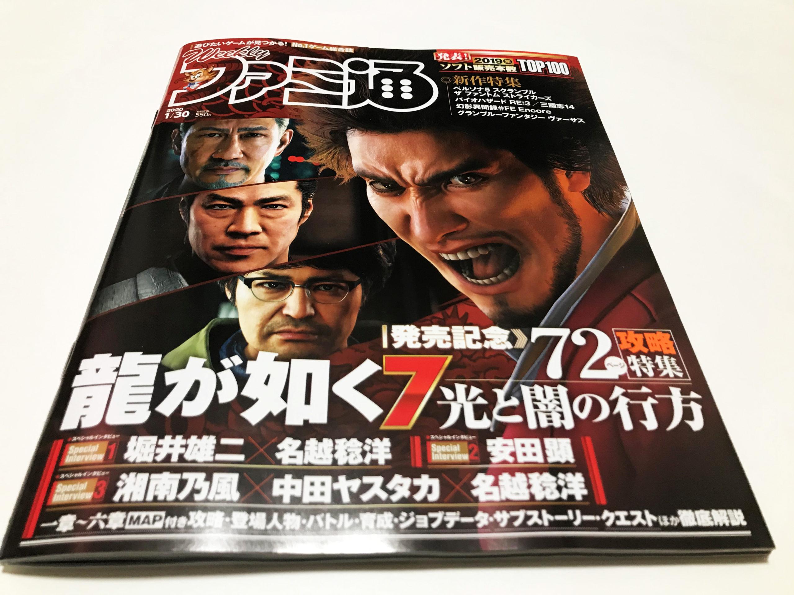 週刊ファミ通 2020年1月30日 No.1624
