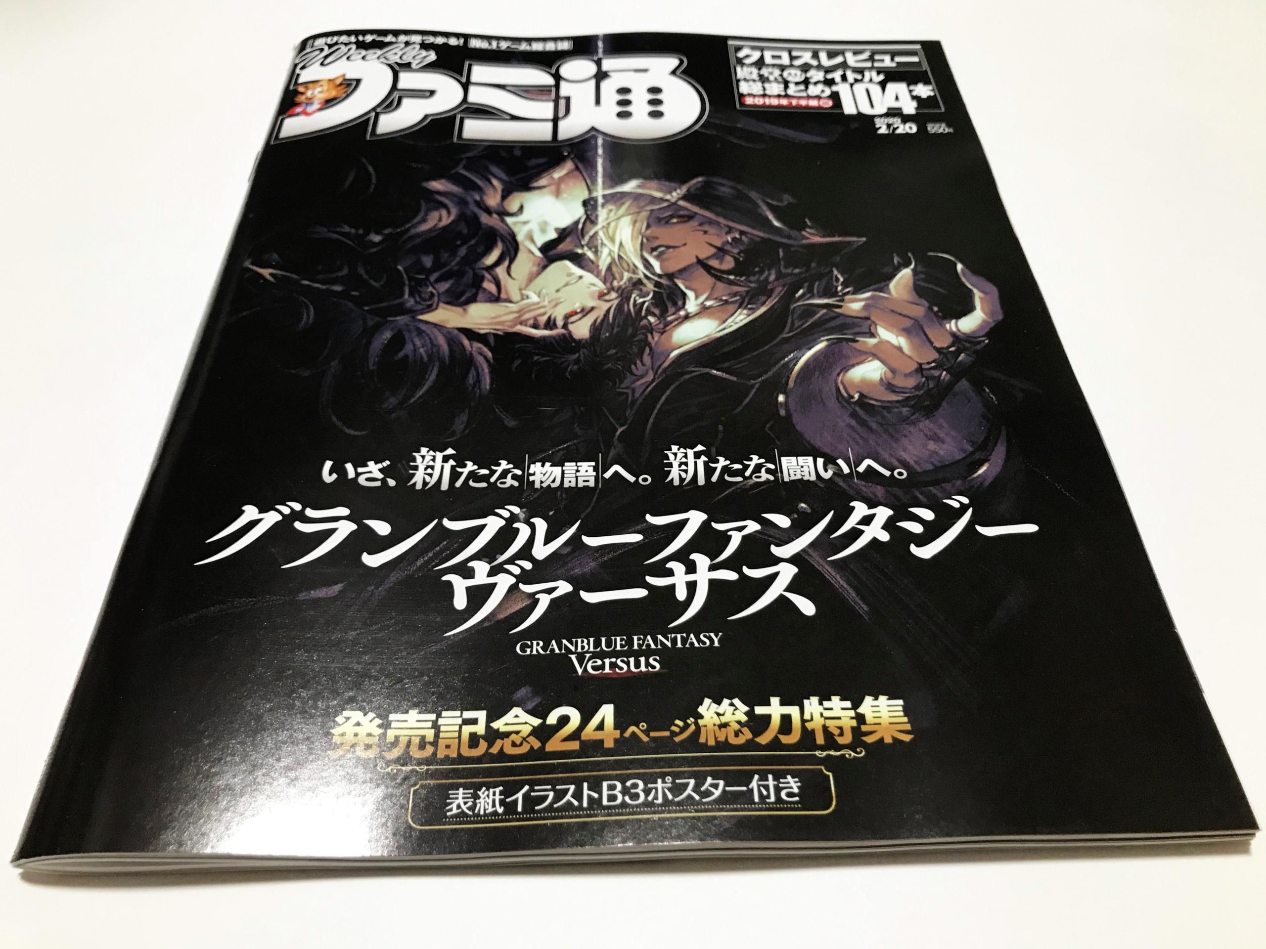 週刊ファミ通 2020年2月20日 No.1627