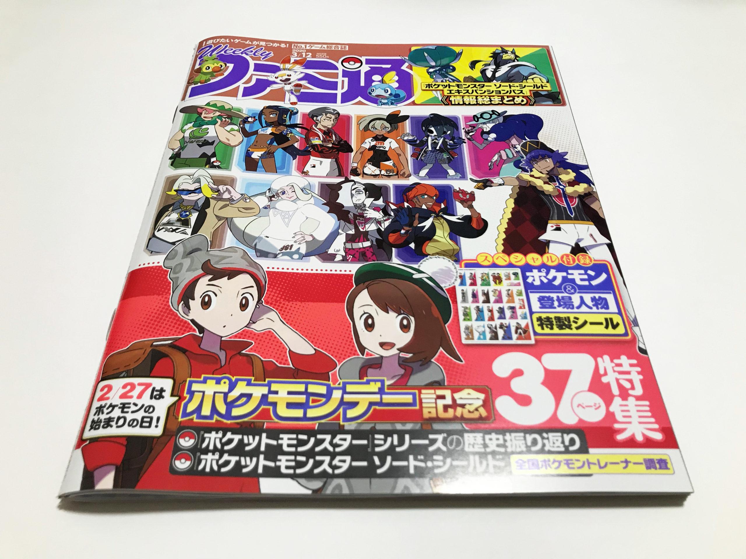 週刊ファミ通 2020年3月12日 No.1630