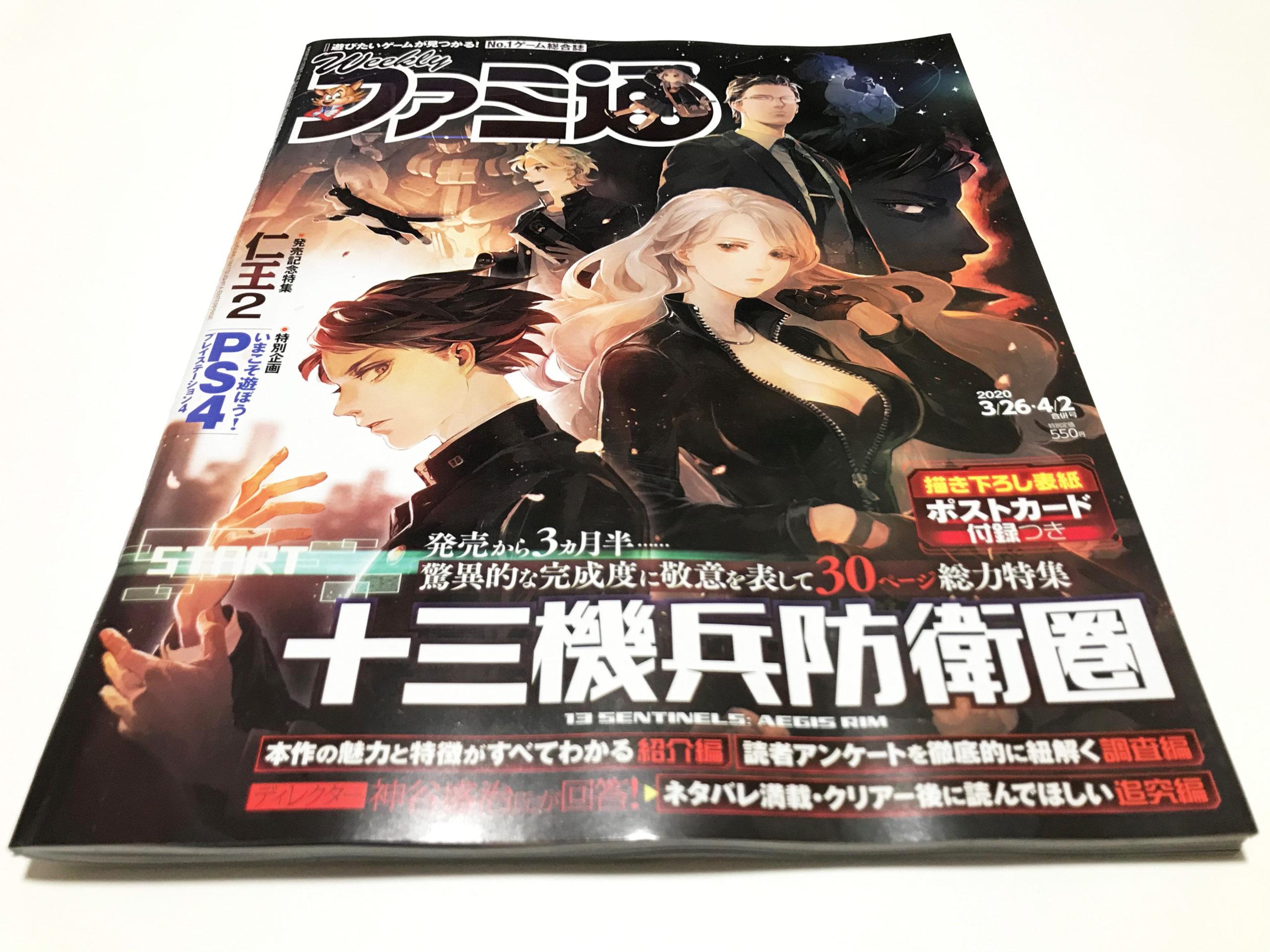 週刊ファミ通 2020年3月26・4月2日合併号 No.1632