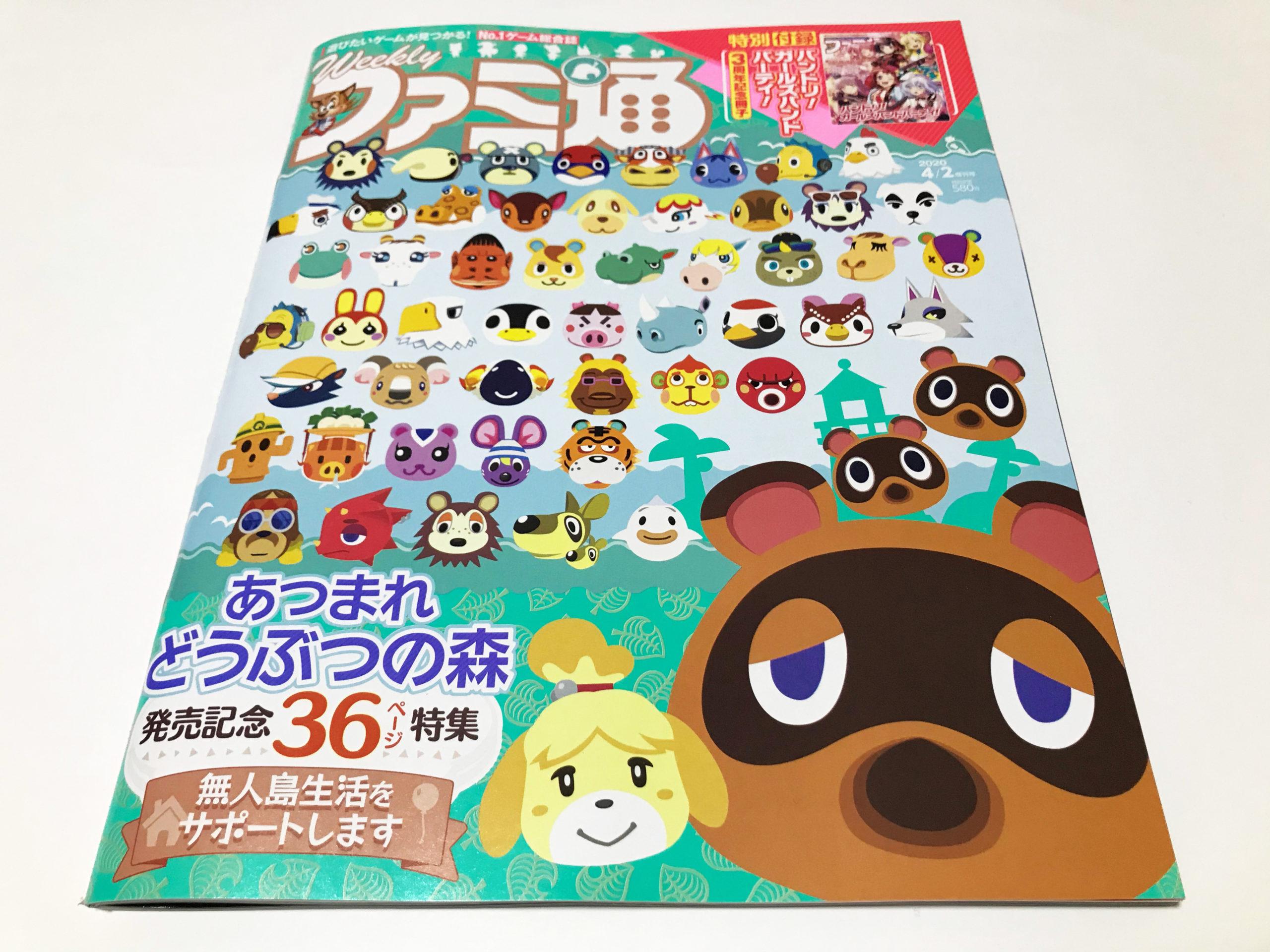 週刊ファミ通 2020年4月2日増刊号 No.1633