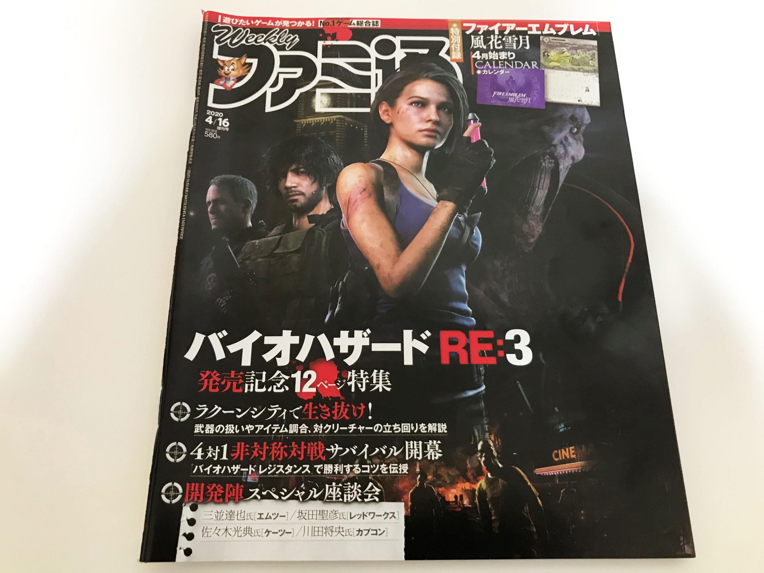 週刊ファミ通 2020年4月16日増刊号 No.1635