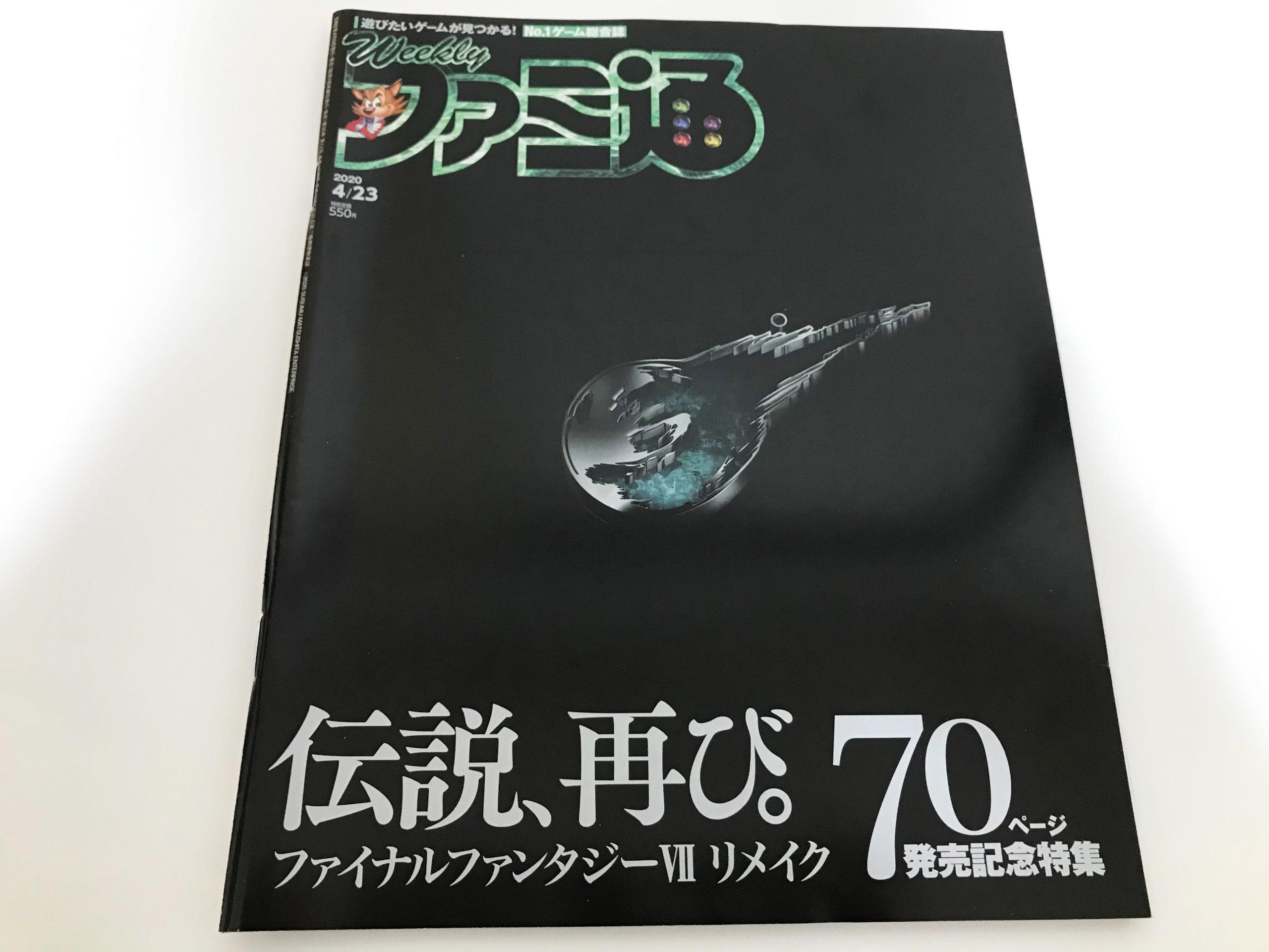 週刊ファミ通 2020年4月23日号 No.1636