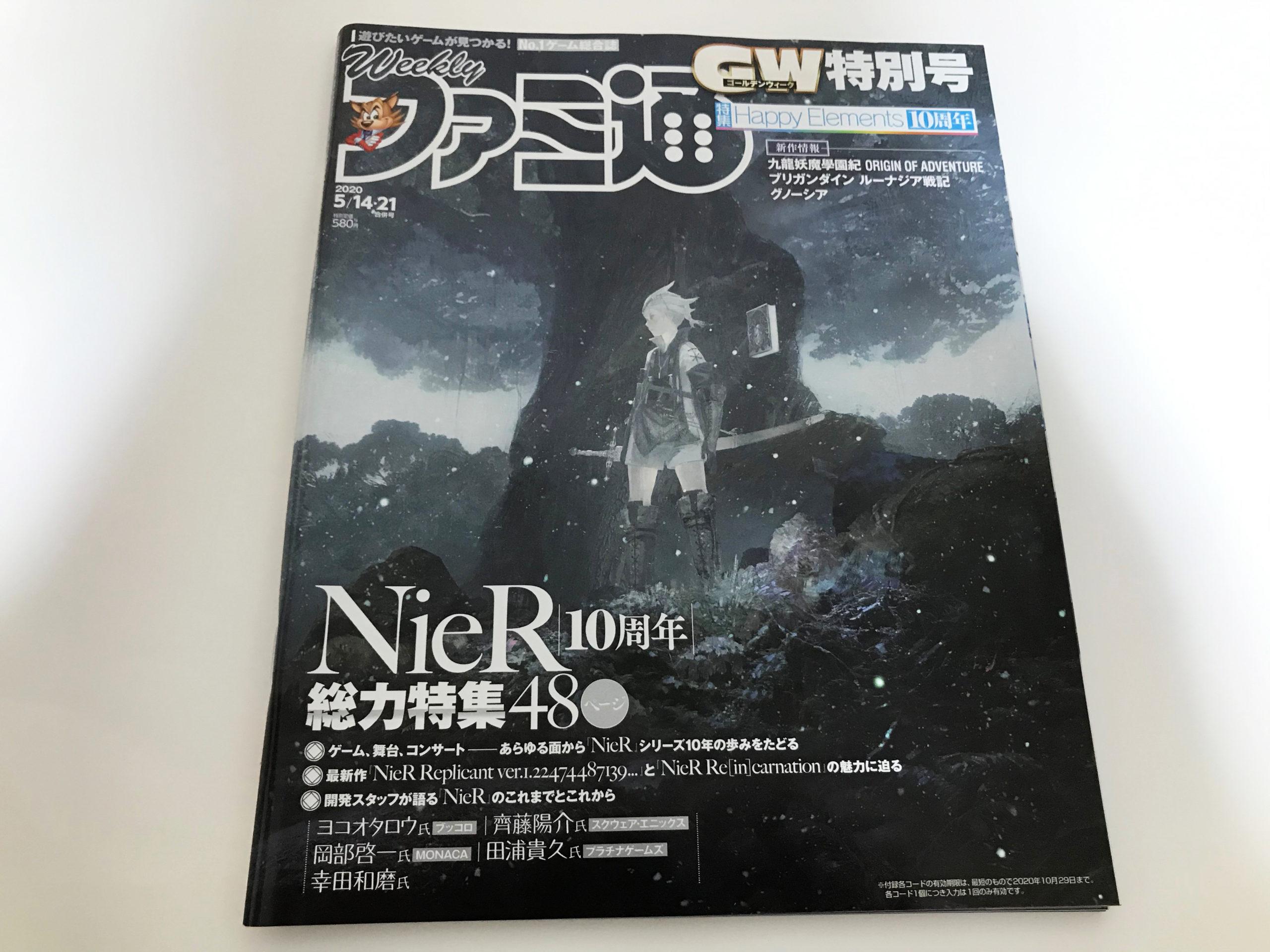 週刊ファミ通 2020年5月14日・21日号 No.1640
