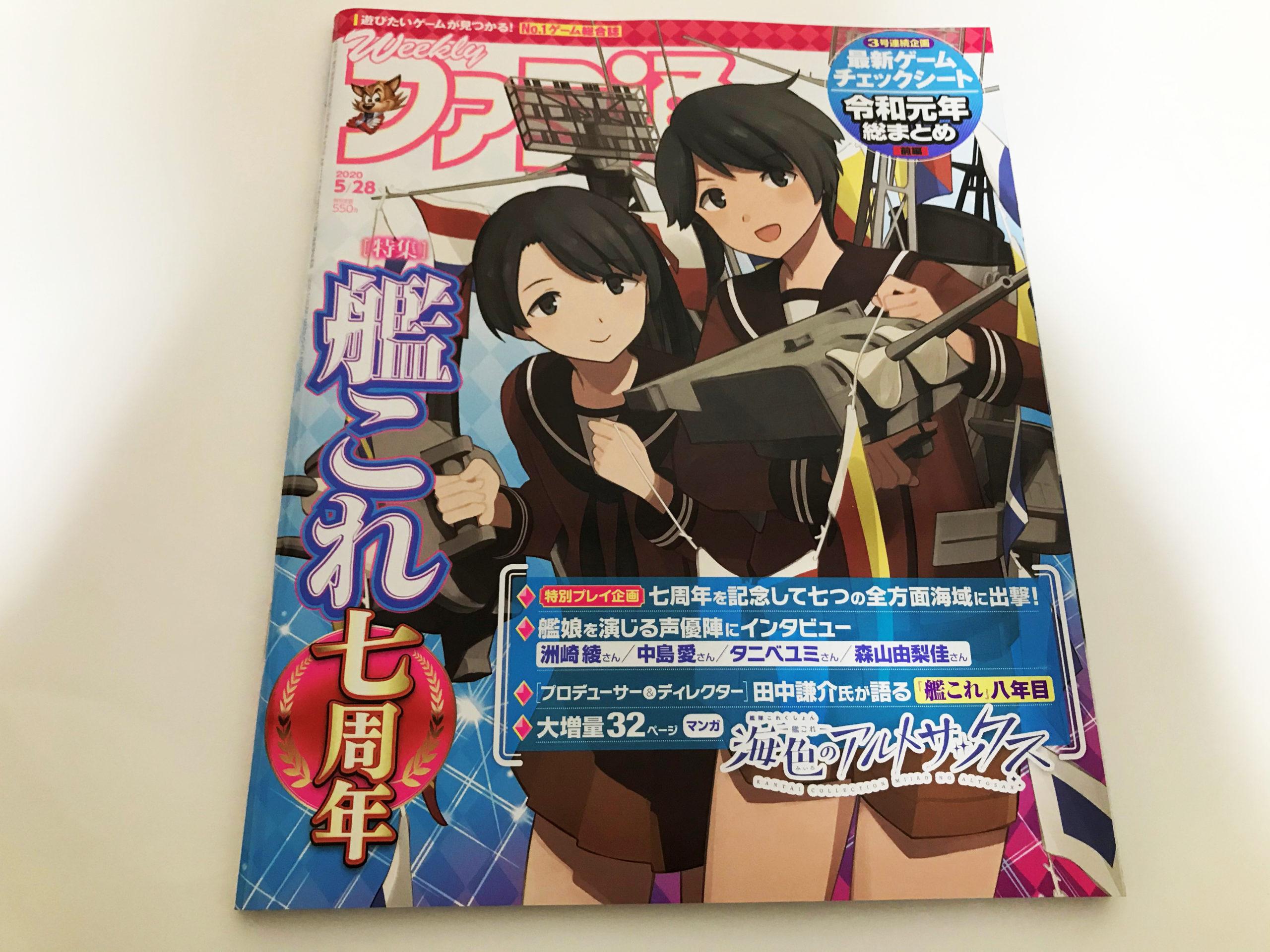 週刊ファミ通 2020年5月28日号 No.1641