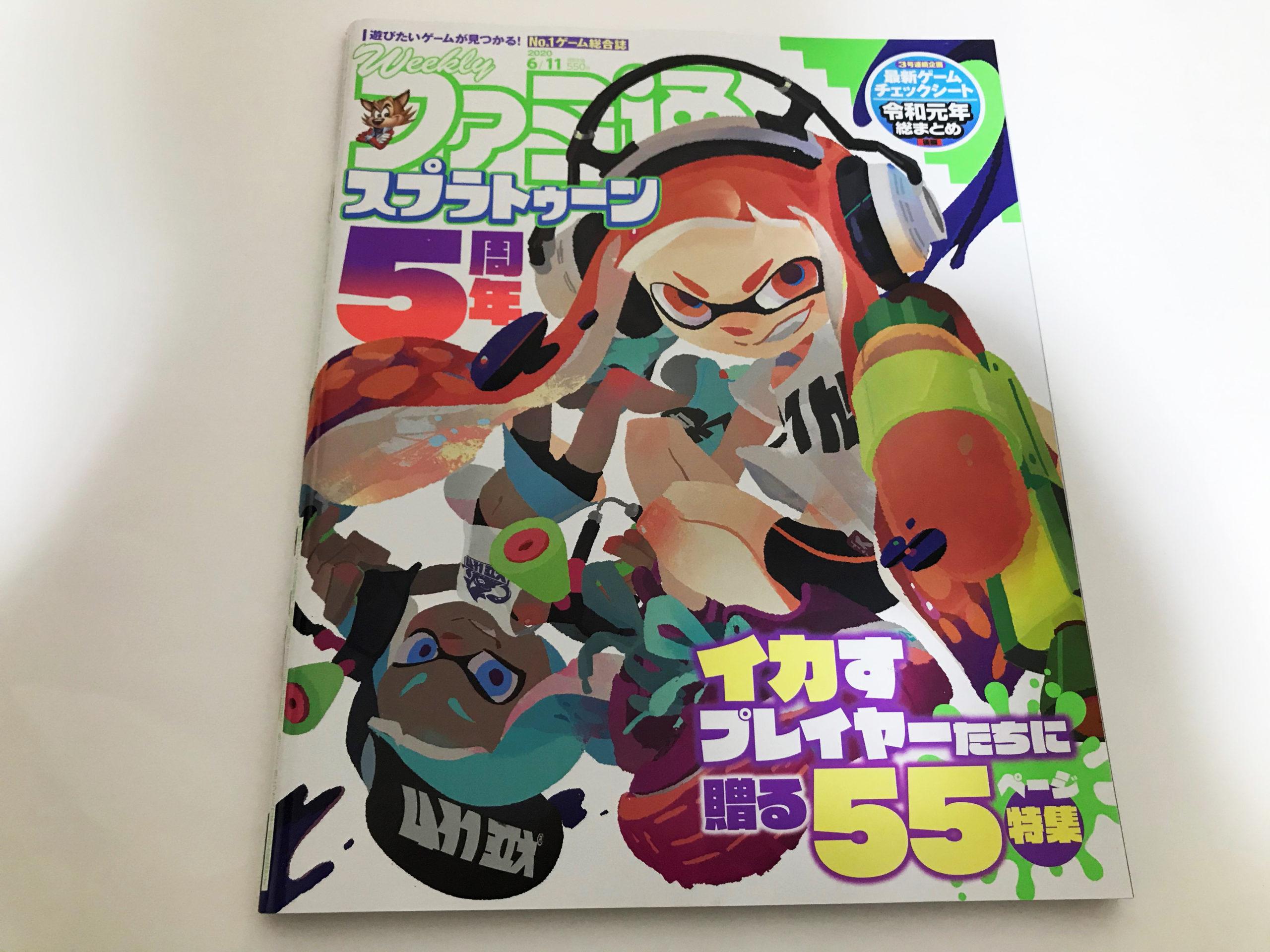 週刊ファミ通 2020年6月11日号 No.1643
