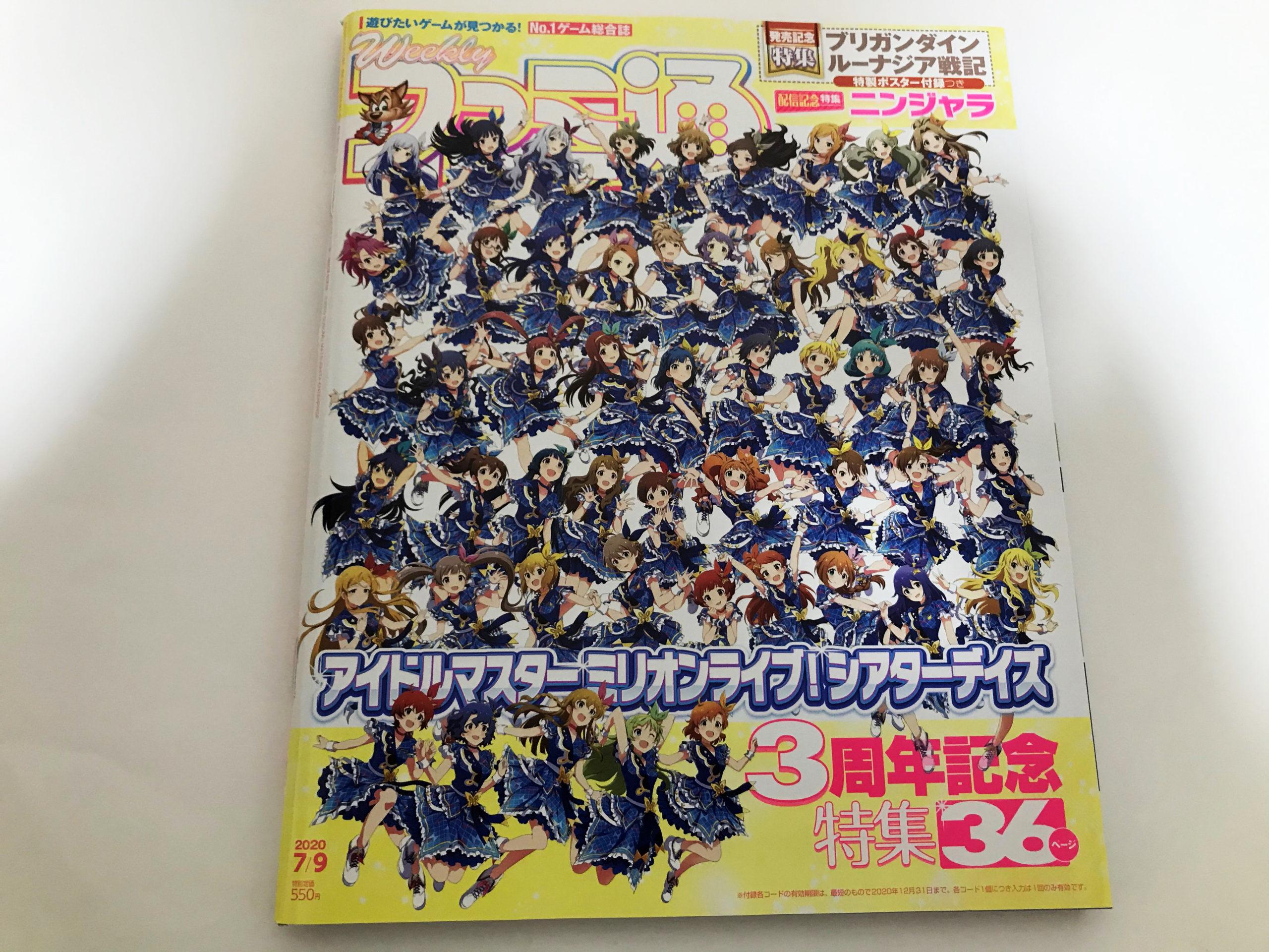 週刊ファミ通 2020年7月9日号 No.1647