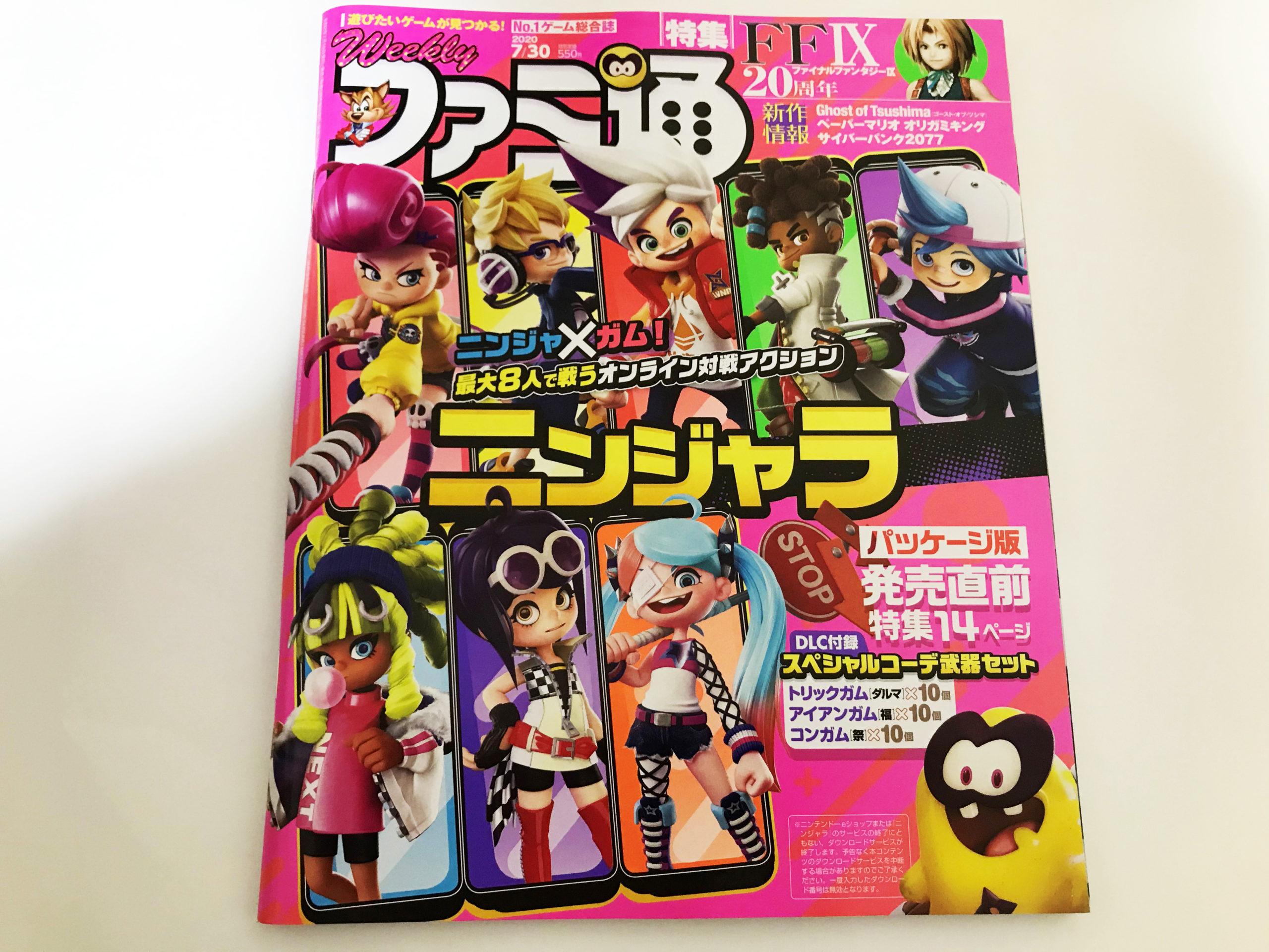 週刊ファミ通 2020年7月30日号 No.1650