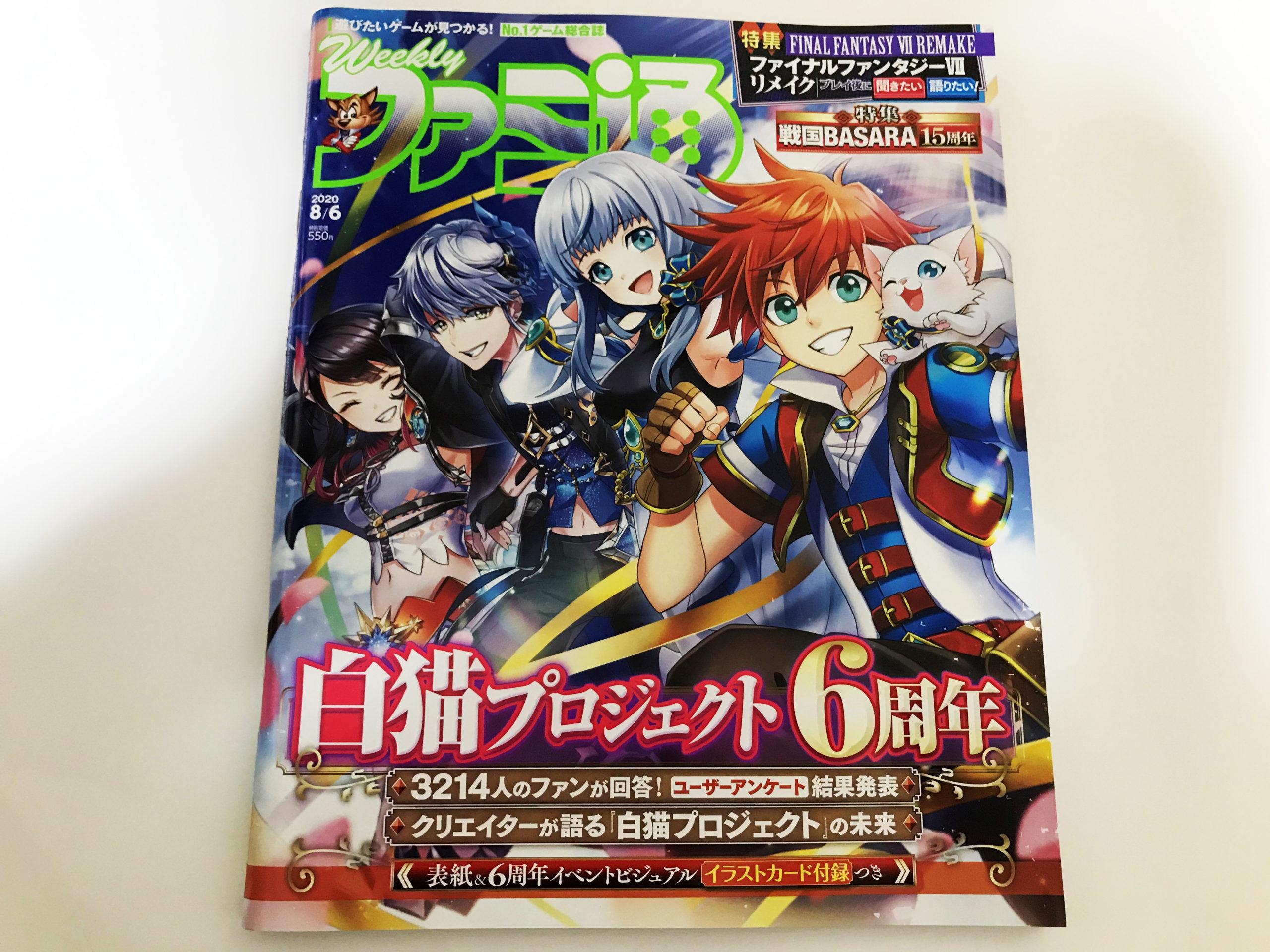 週刊ファミ通 2020年8月6日号 No.1651