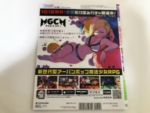 週刊ファミ通 2020年8月6日号 No.1651 裏