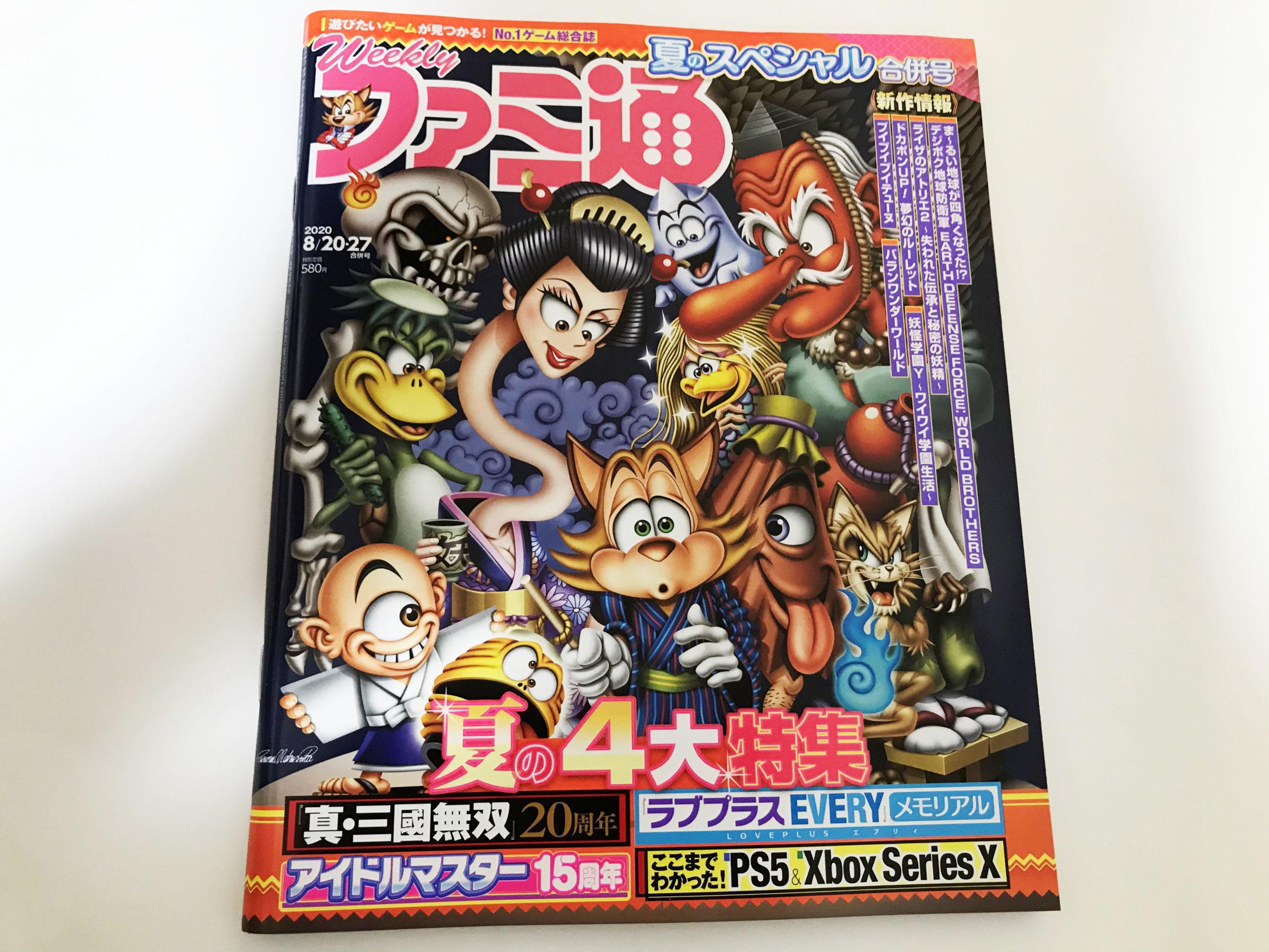 週刊ファミ通 2020年8月20・27日合併号 No.1654