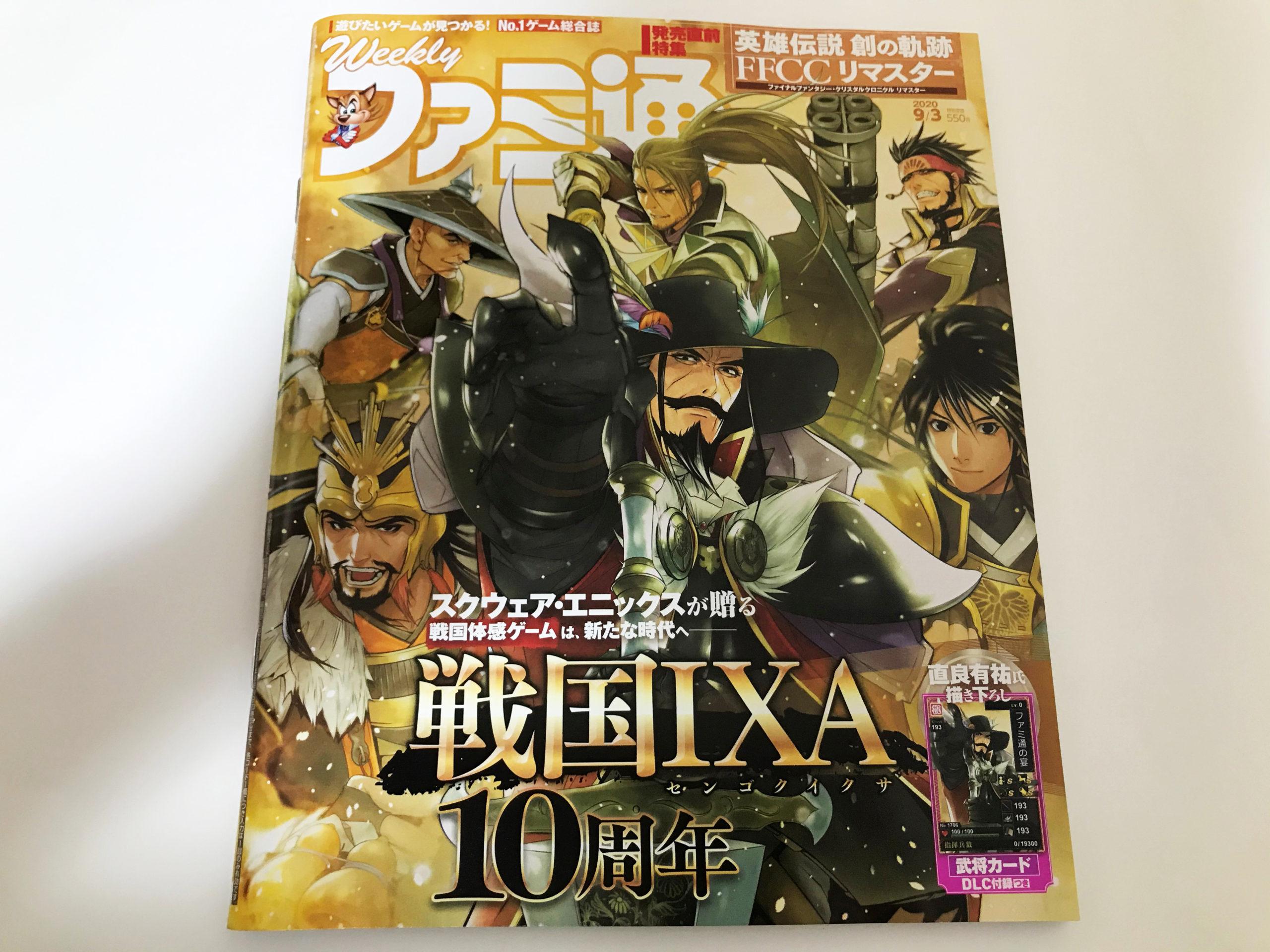 週刊ファミ通 2020年9月3日号 No.1655