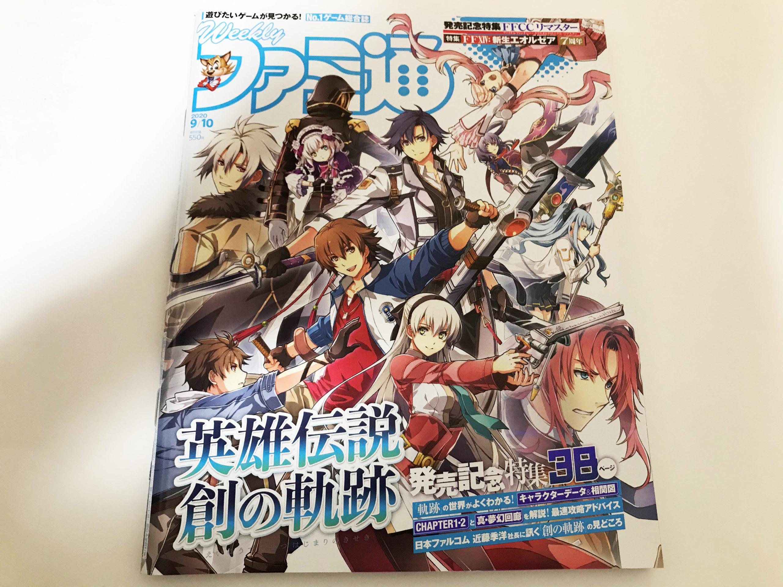 週刊ファミ通 2020年9月10日号 No.1656