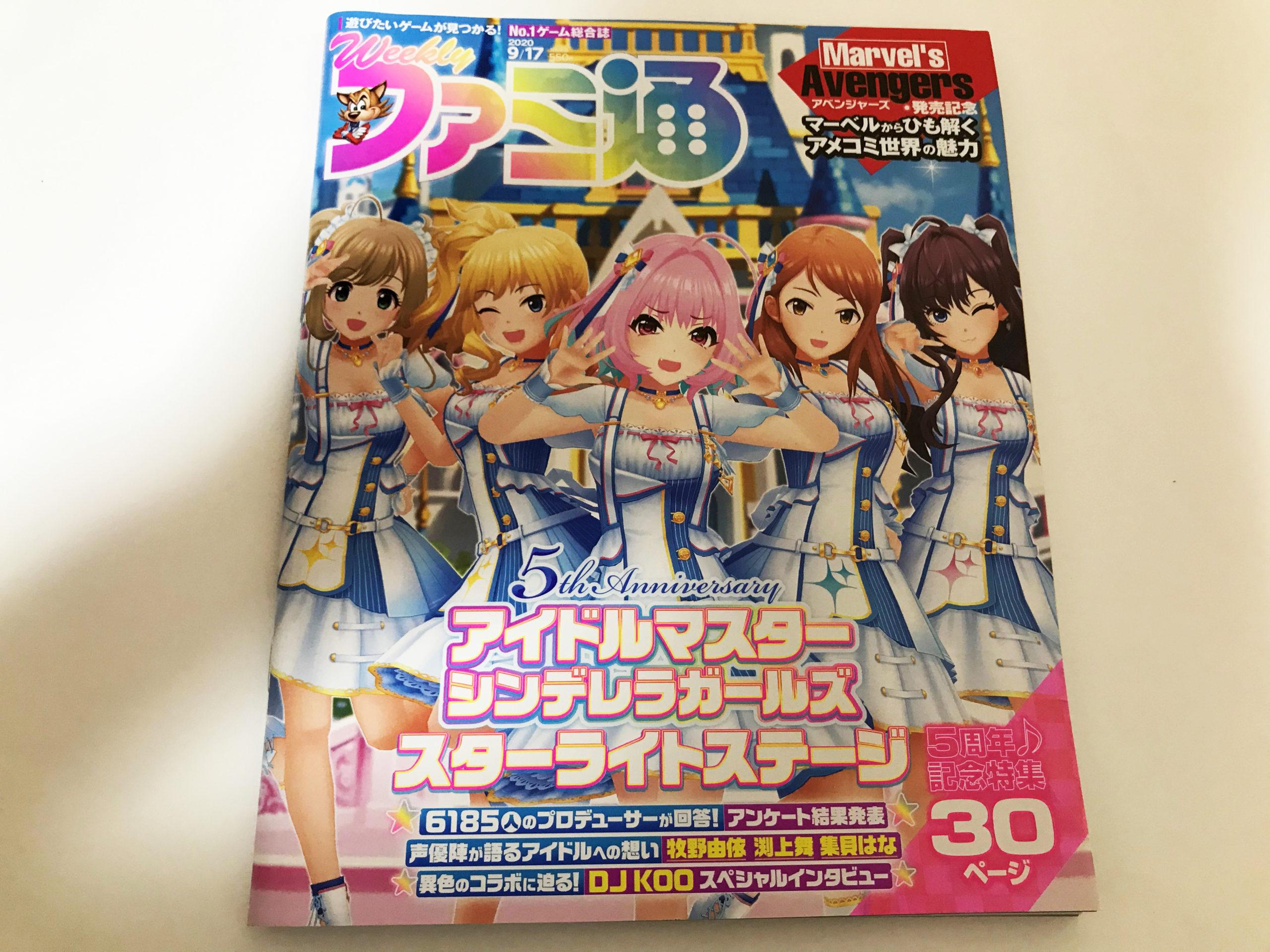 週刊ファミ通 2020年9月17日号 No.1657