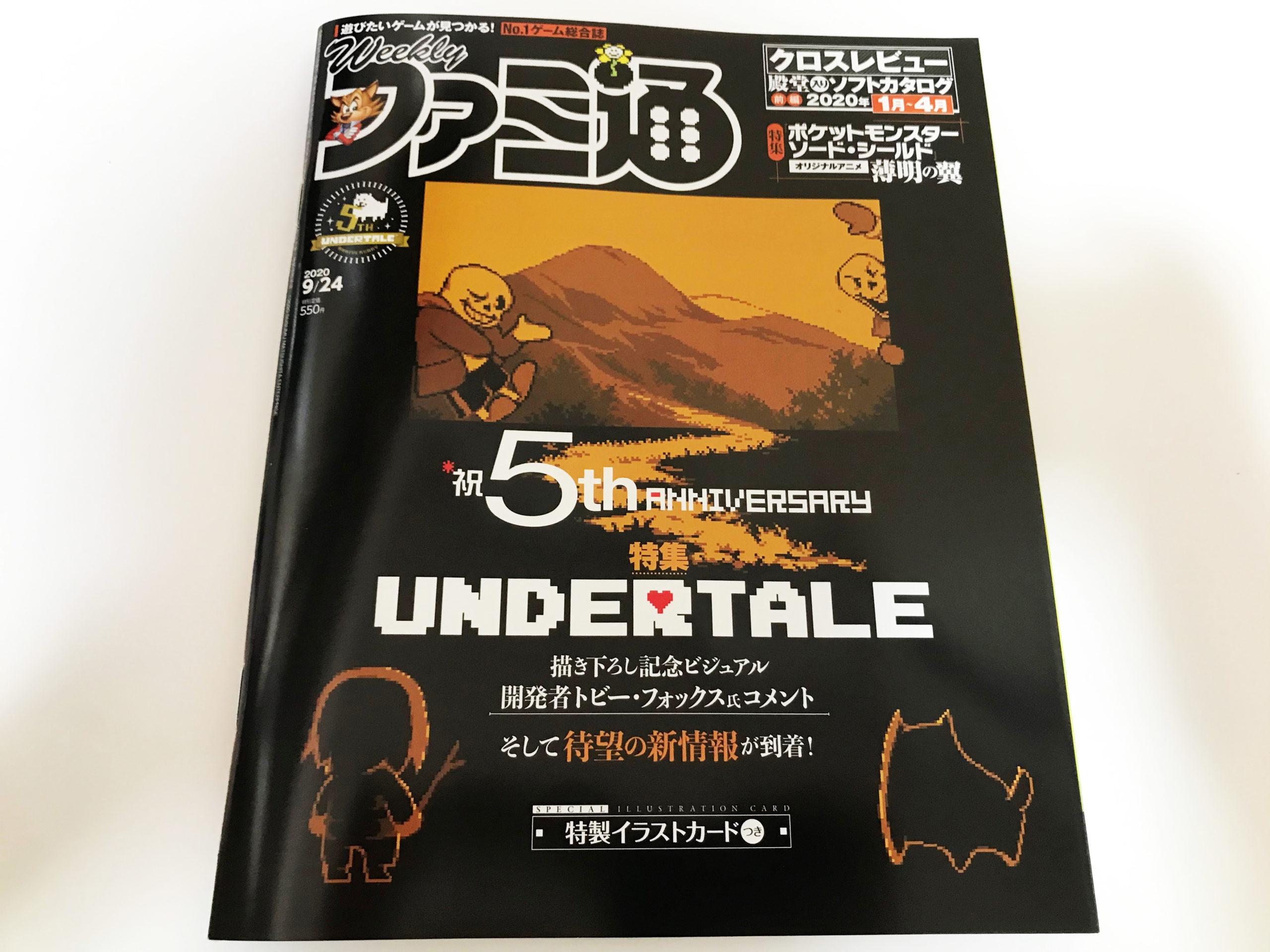 週刊ファミ通 2020年9月24日号 No.1658