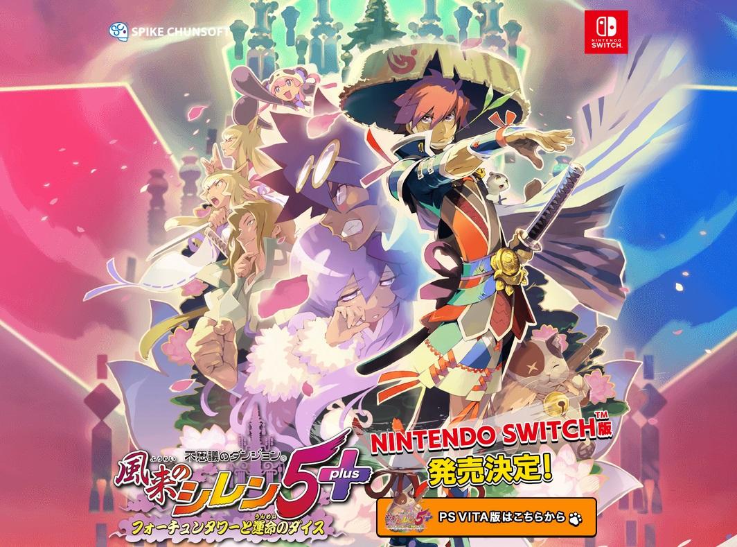 『風来のシレン 5plus』 Switch/Steam版が12月13日発売決定!
