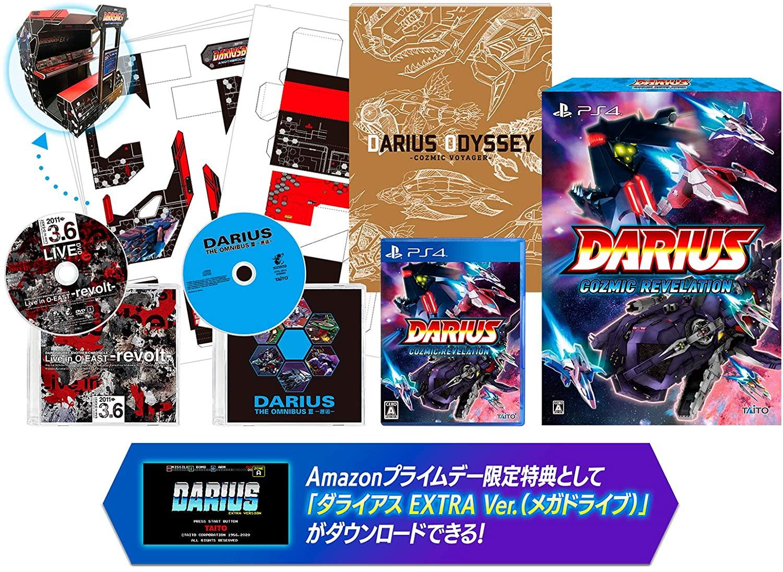 Amazonプライムデー2020開催!『ダライアス EXTRA Ver.(メガドライブ)付きダライアス コズミックリベレーション』などプライムデー限定商品予約開始!