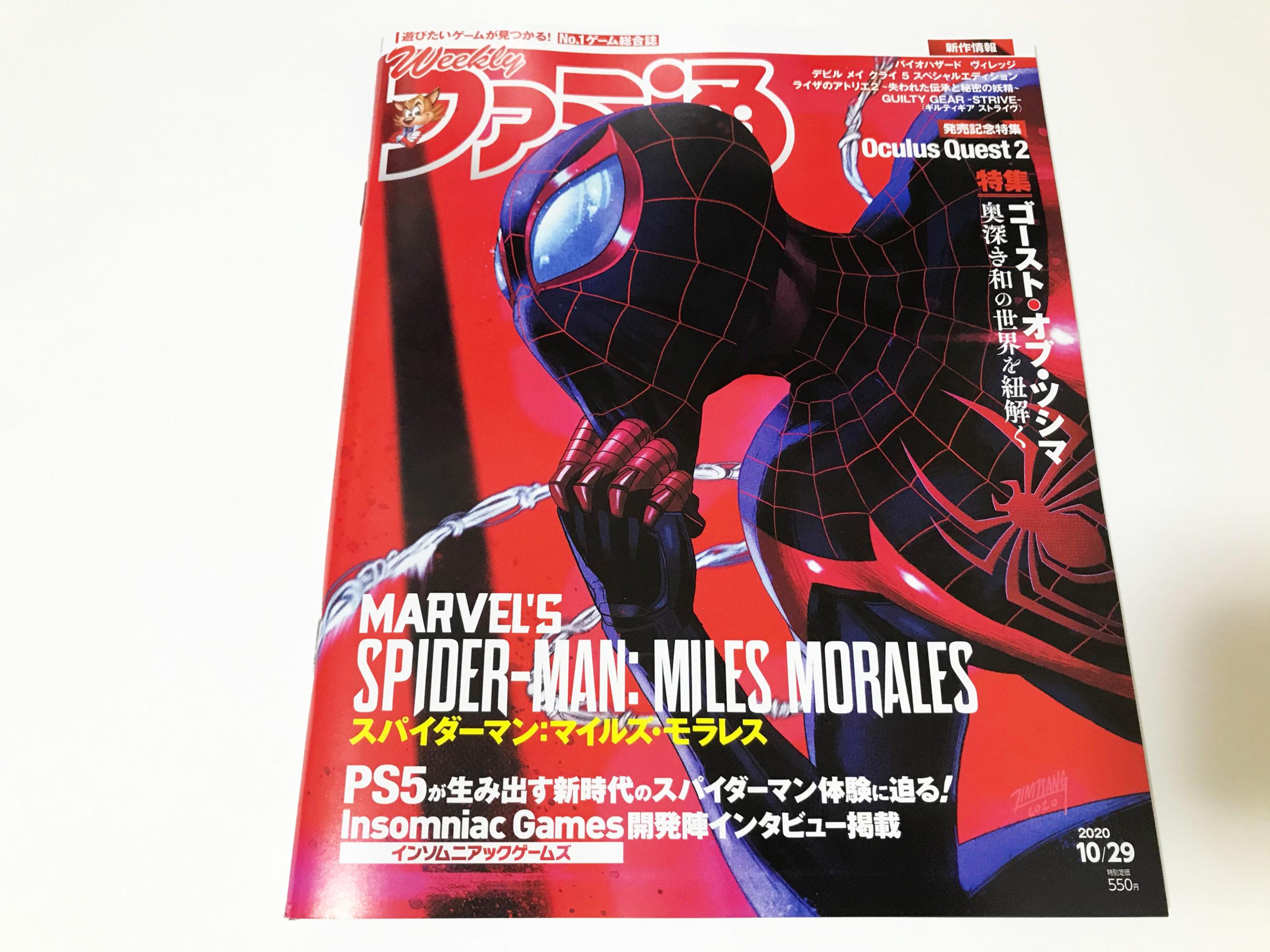 週刊ファミ通 2020年10月29日号 No.1663