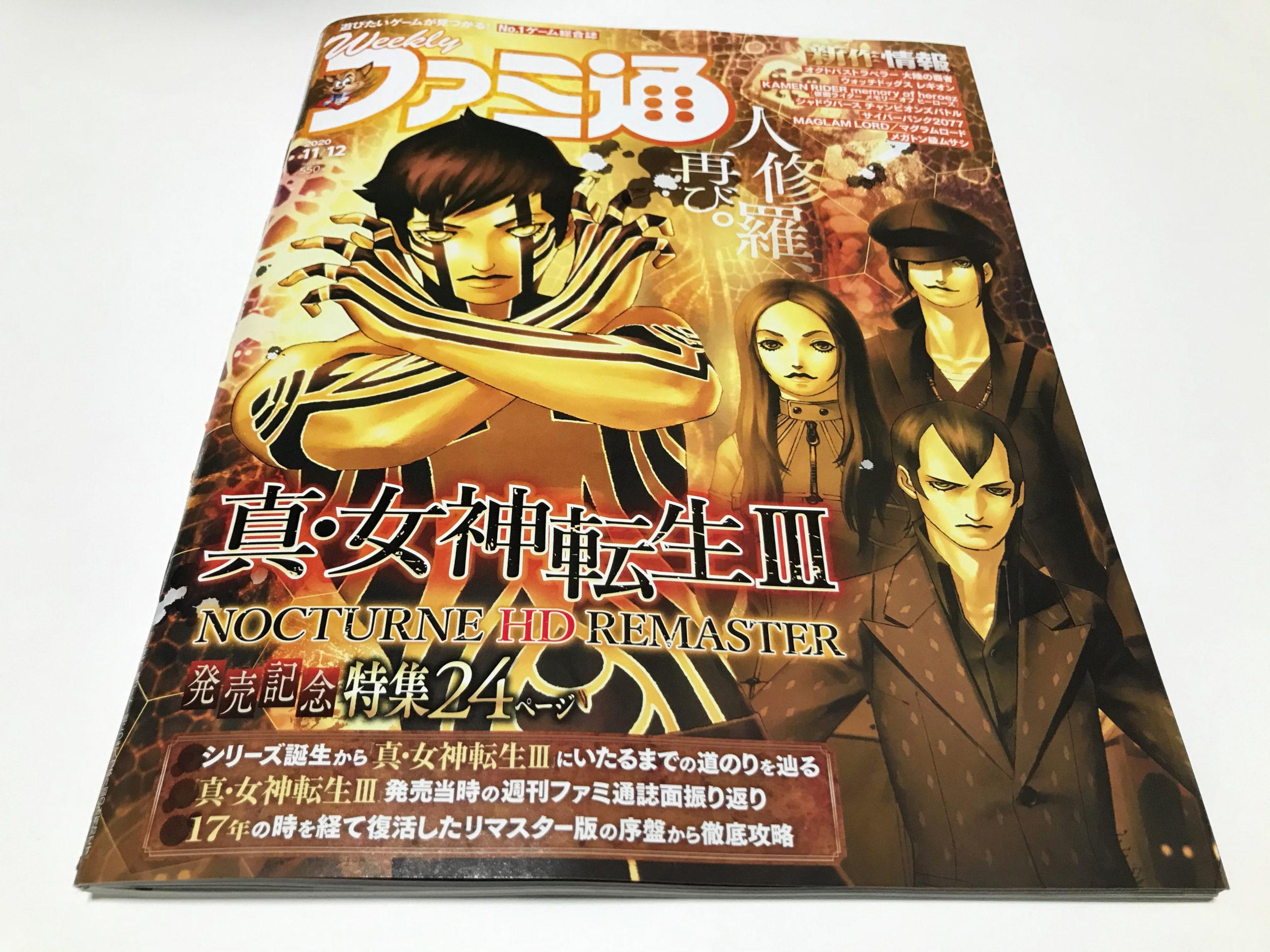 週刊ファミ通 2020年11月12日号 No.1665